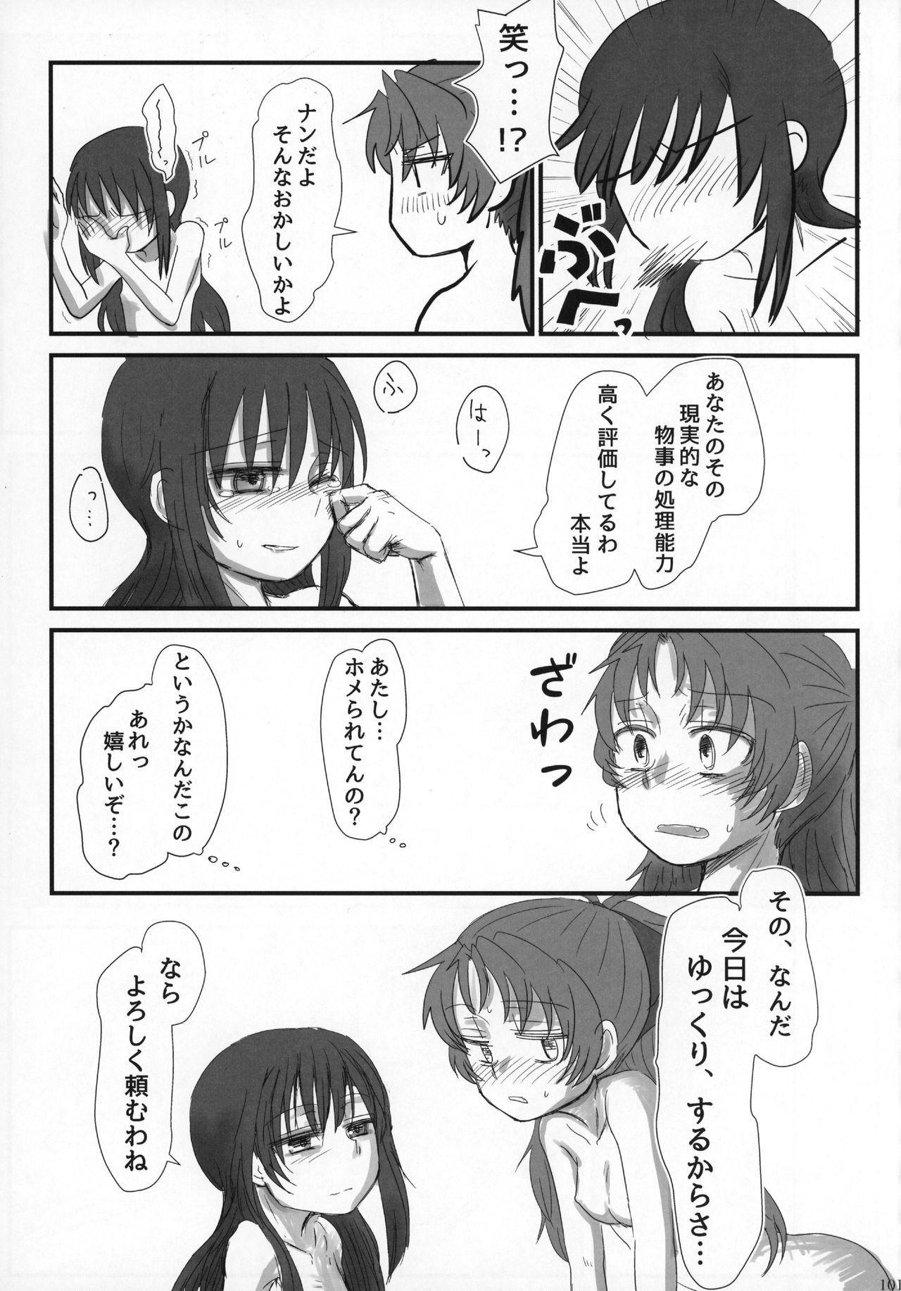 Futanari Chinko ni Onayami no Aru Mahou Shoujo Goudoushi Sono Emono, Mondai Ari desu 98