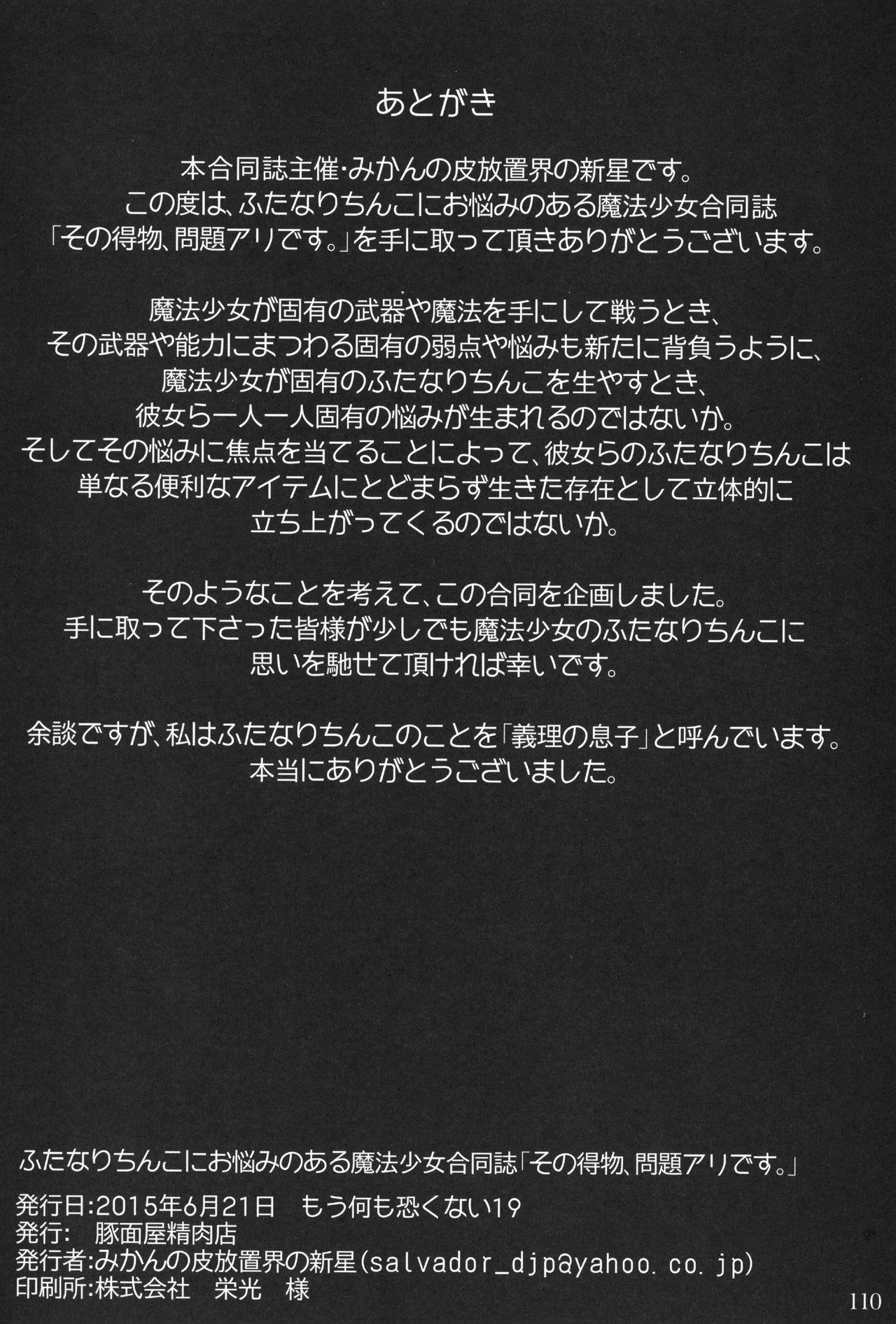 Futanari Chinko ni Onayami no Aru Mahou Shoujo Goudoushi Sono Emono, Mondai Ari desu 107