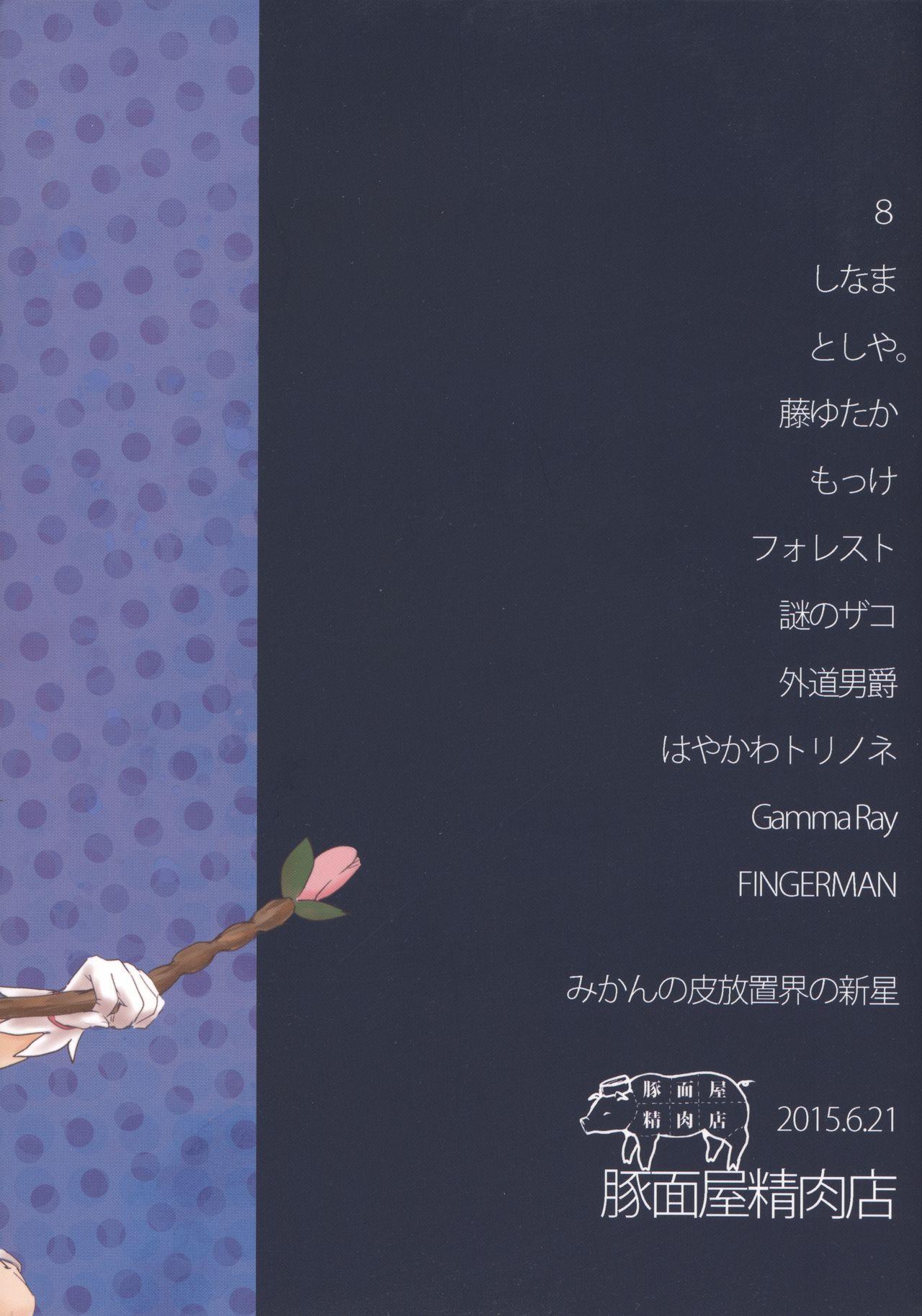 Futanari Chinko ni Onayami no Aru Mahou Shoujo Goudoushi Sono Emono, Mondai Ari desu 108