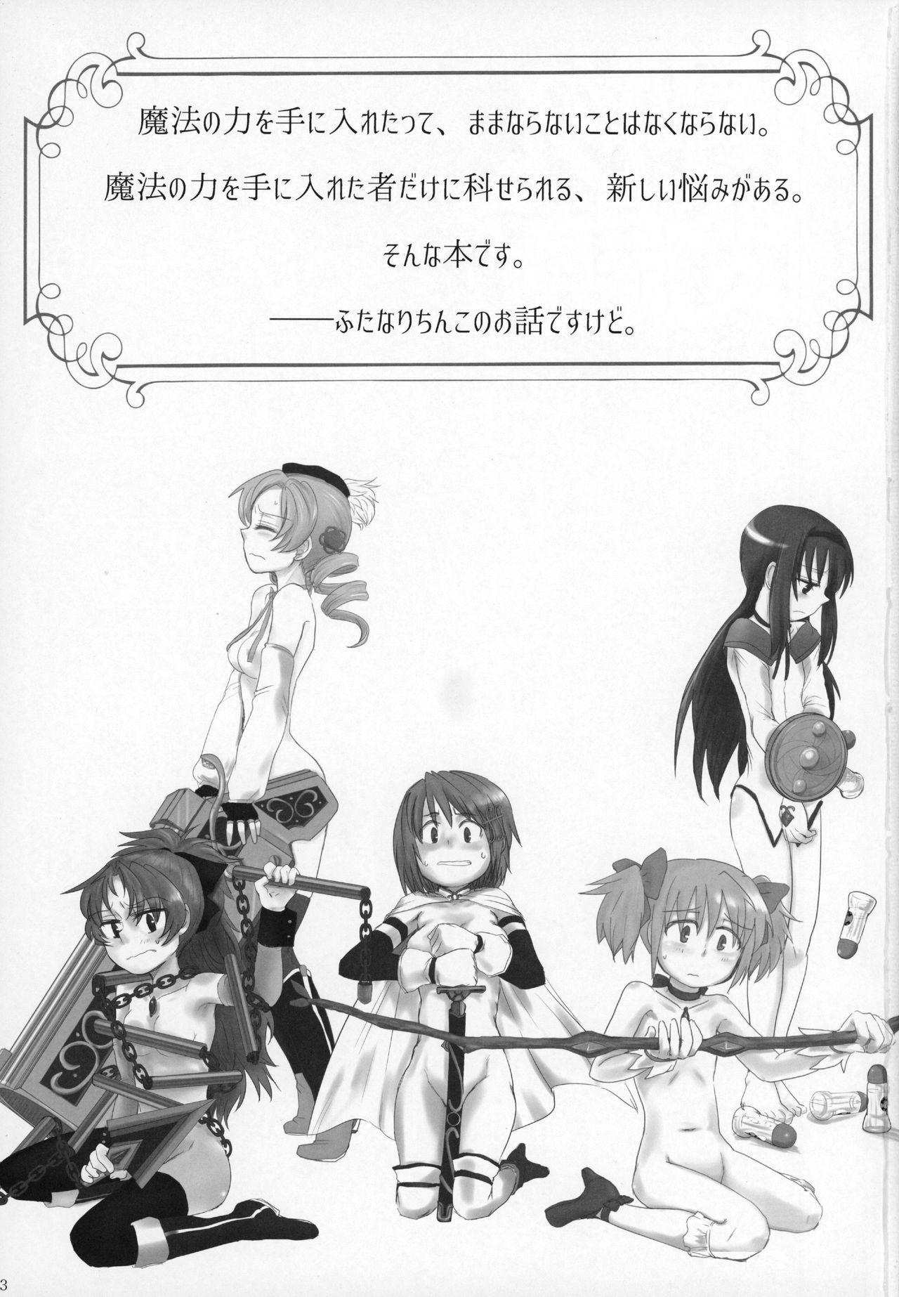 Futanari Chinko ni Onayami no Aru Mahou Shoujo Goudoushi Sono Emono, Mondai Ari desu 1