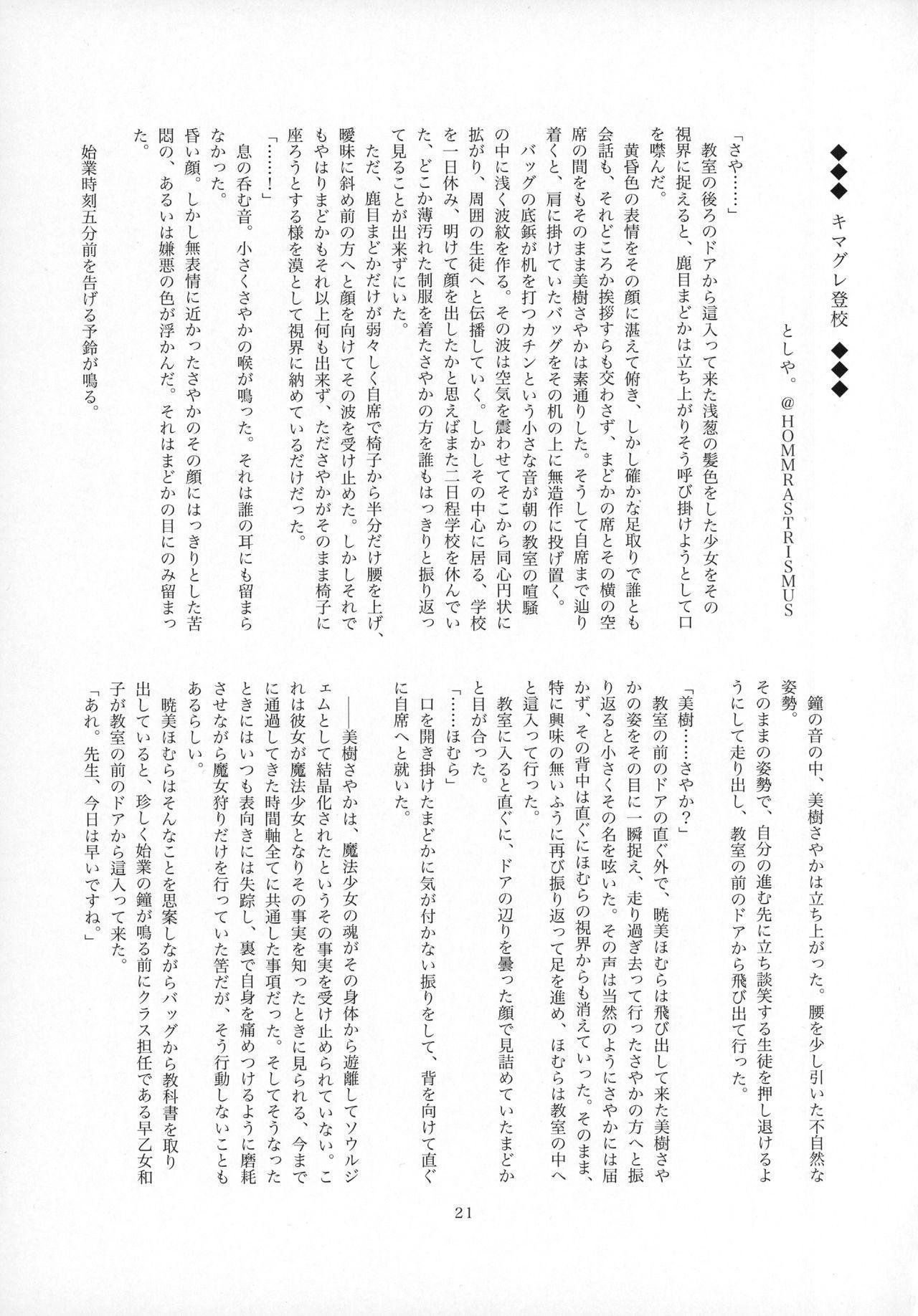 Futanari Chinko ni Onayami no Aru Mahou Shoujo Goudoushi Sono Emono, Mondai Ari desu 19