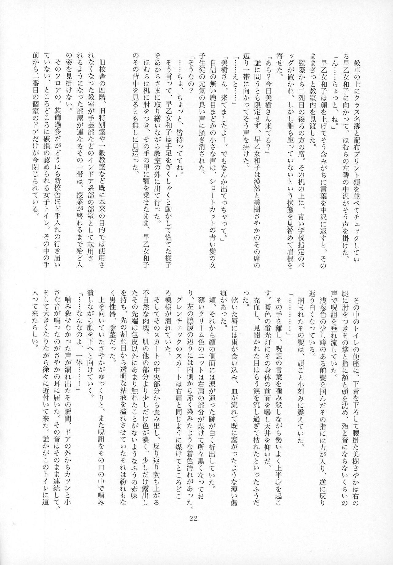 Futanari Chinko ni Onayami no Aru Mahou Shoujo Goudoushi Sono Emono, Mondai Ari desu 20