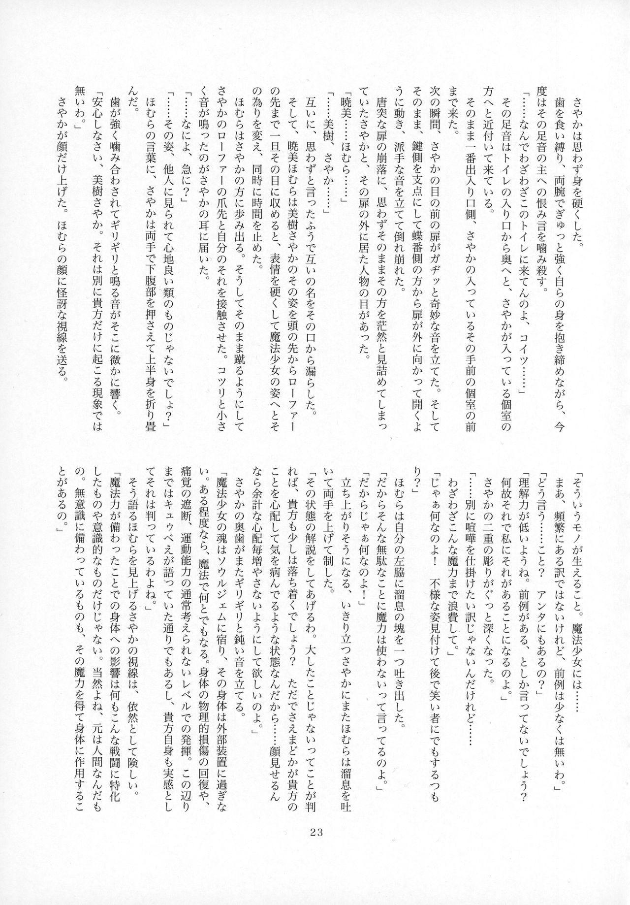 Futanari Chinko ni Onayami no Aru Mahou Shoujo Goudoushi Sono Emono, Mondai Ari desu 21