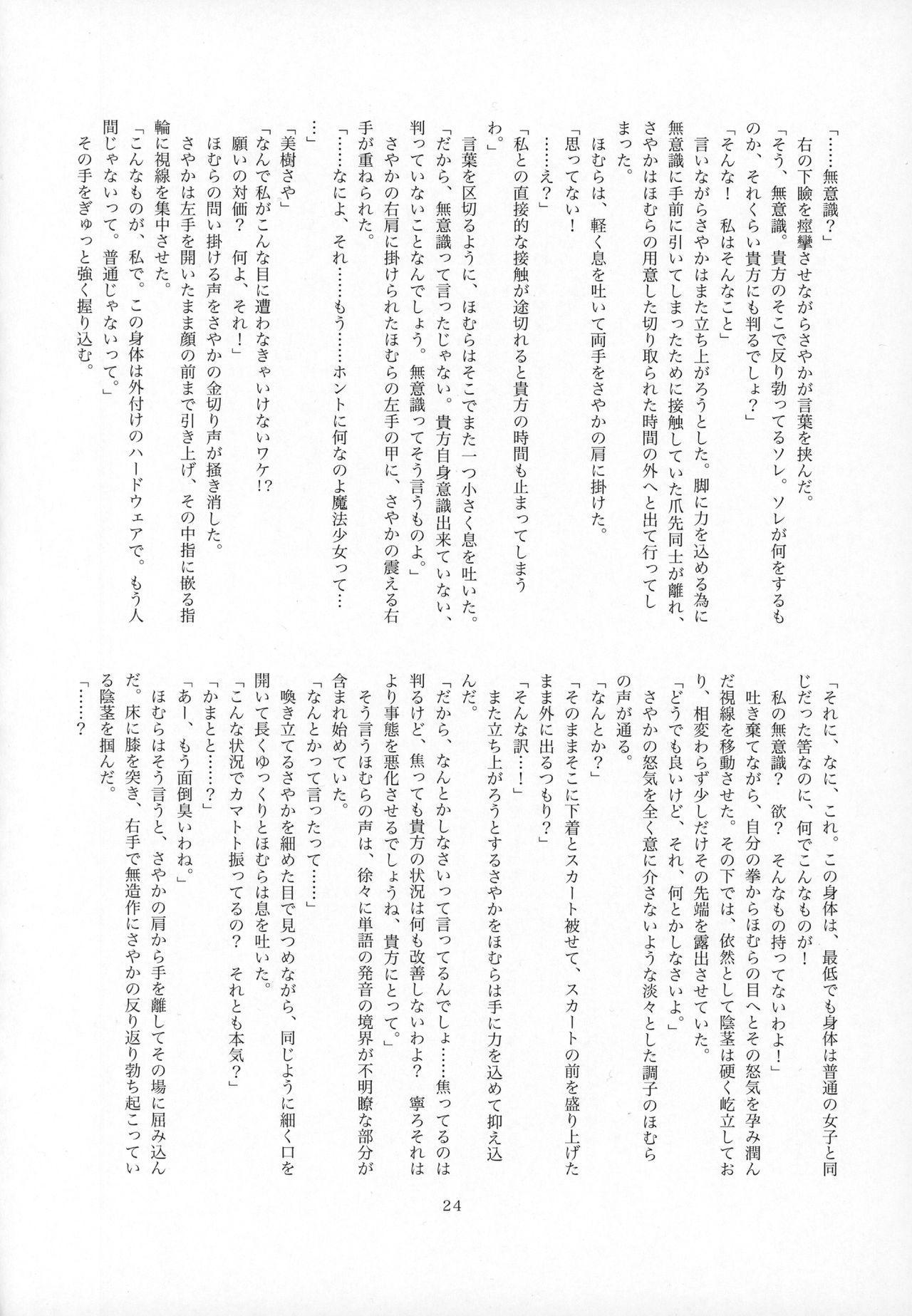 Futanari Chinko ni Onayami no Aru Mahou Shoujo Goudoushi Sono Emono, Mondai Ari desu 22