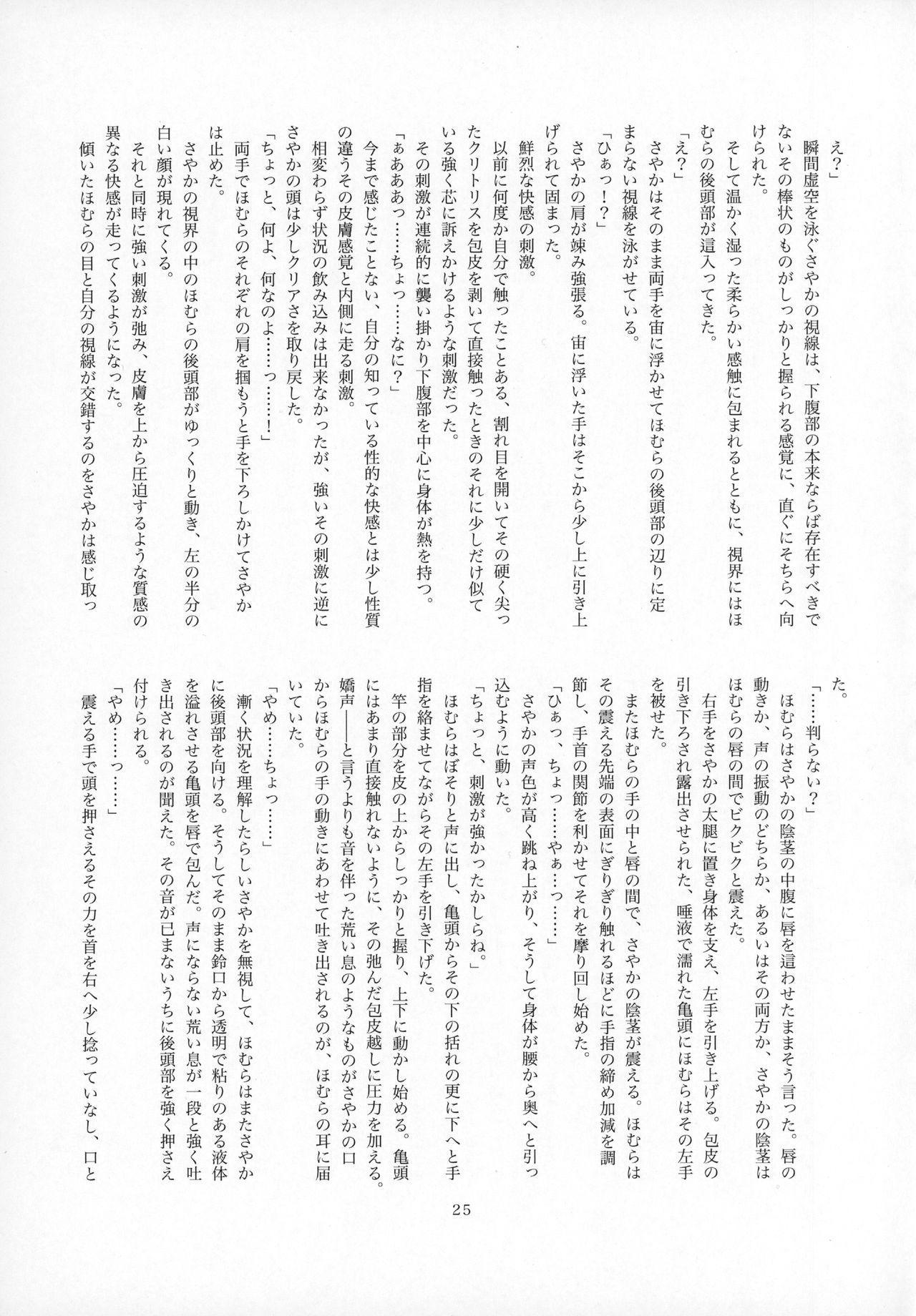 Futanari Chinko ni Onayami no Aru Mahou Shoujo Goudoushi Sono Emono, Mondai Ari desu 23
