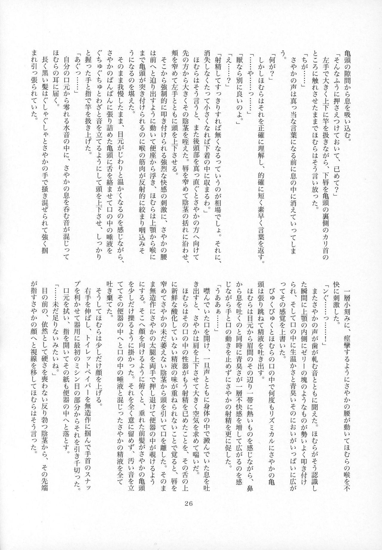 Futanari Chinko ni Onayami no Aru Mahou Shoujo Goudoushi Sono Emono, Mondai Ari desu 24