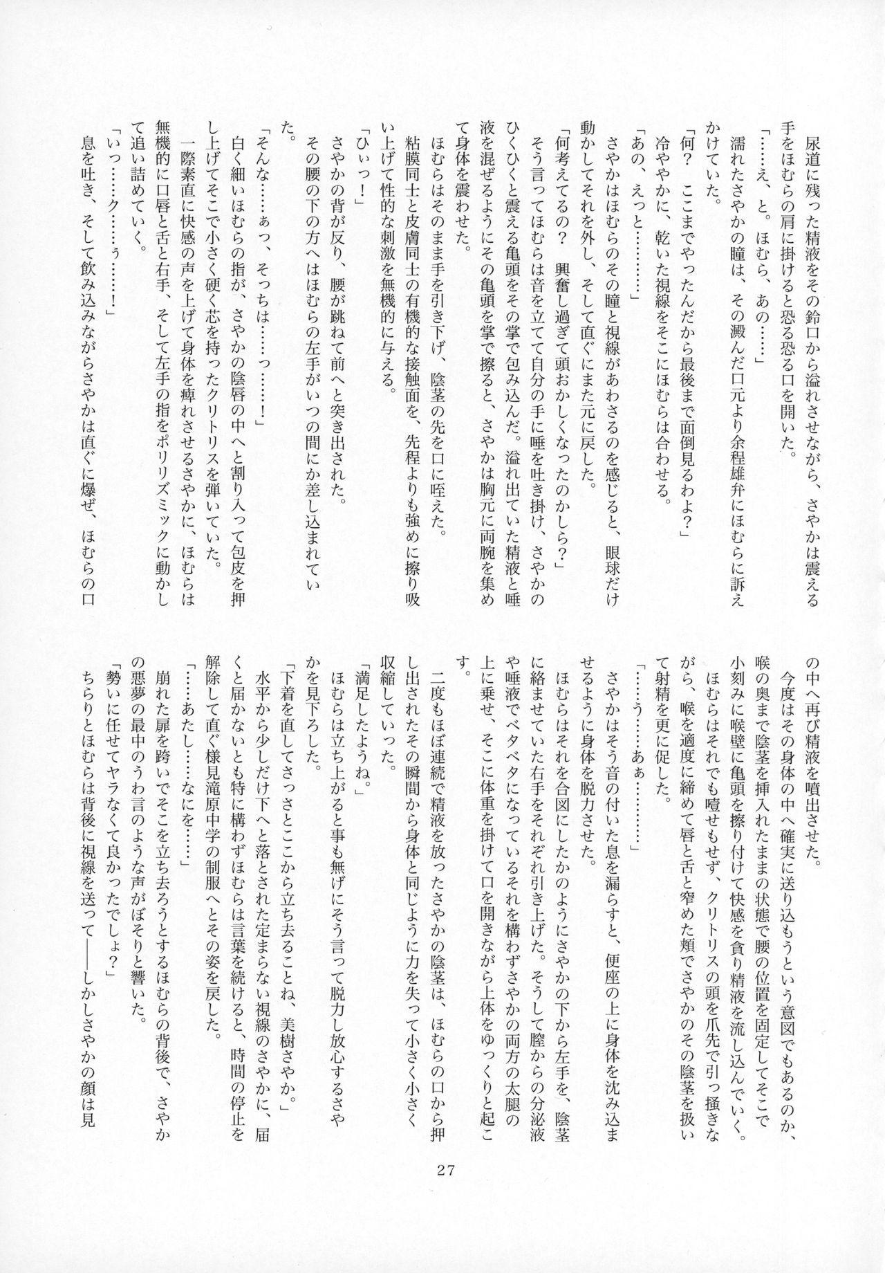 Futanari Chinko ni Onayami no Aru Mahou Shoujo Goudoushi Sono Emono, Mondai Ari desu 25