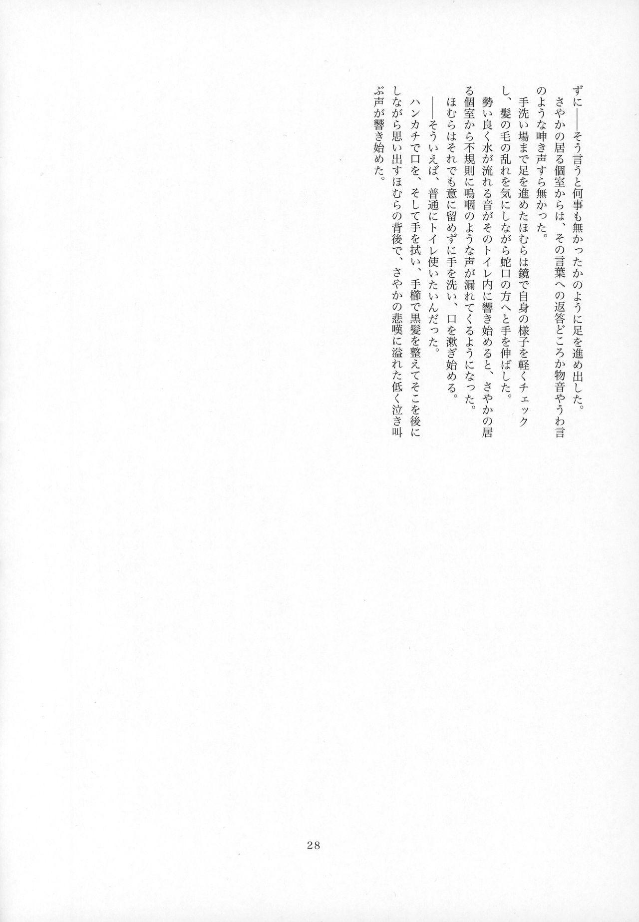 Futanari Chinko ni Onayami no Aru Mahou Shoujo Goudoushi Sono Emono, Mondai Ari desu 26