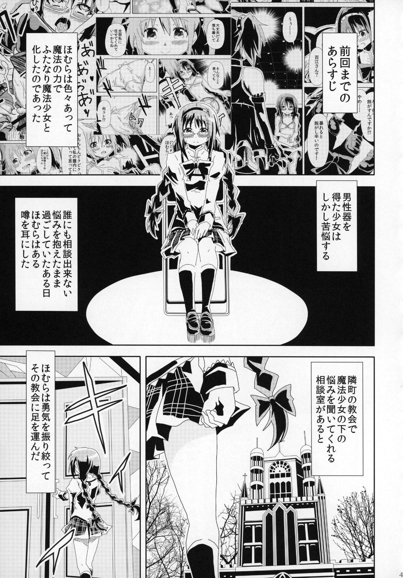 Futanari Chinko ni Onayami no Aru Mahou Shoujo Goudoushi Sono Emono, Mondai Ari desu 41