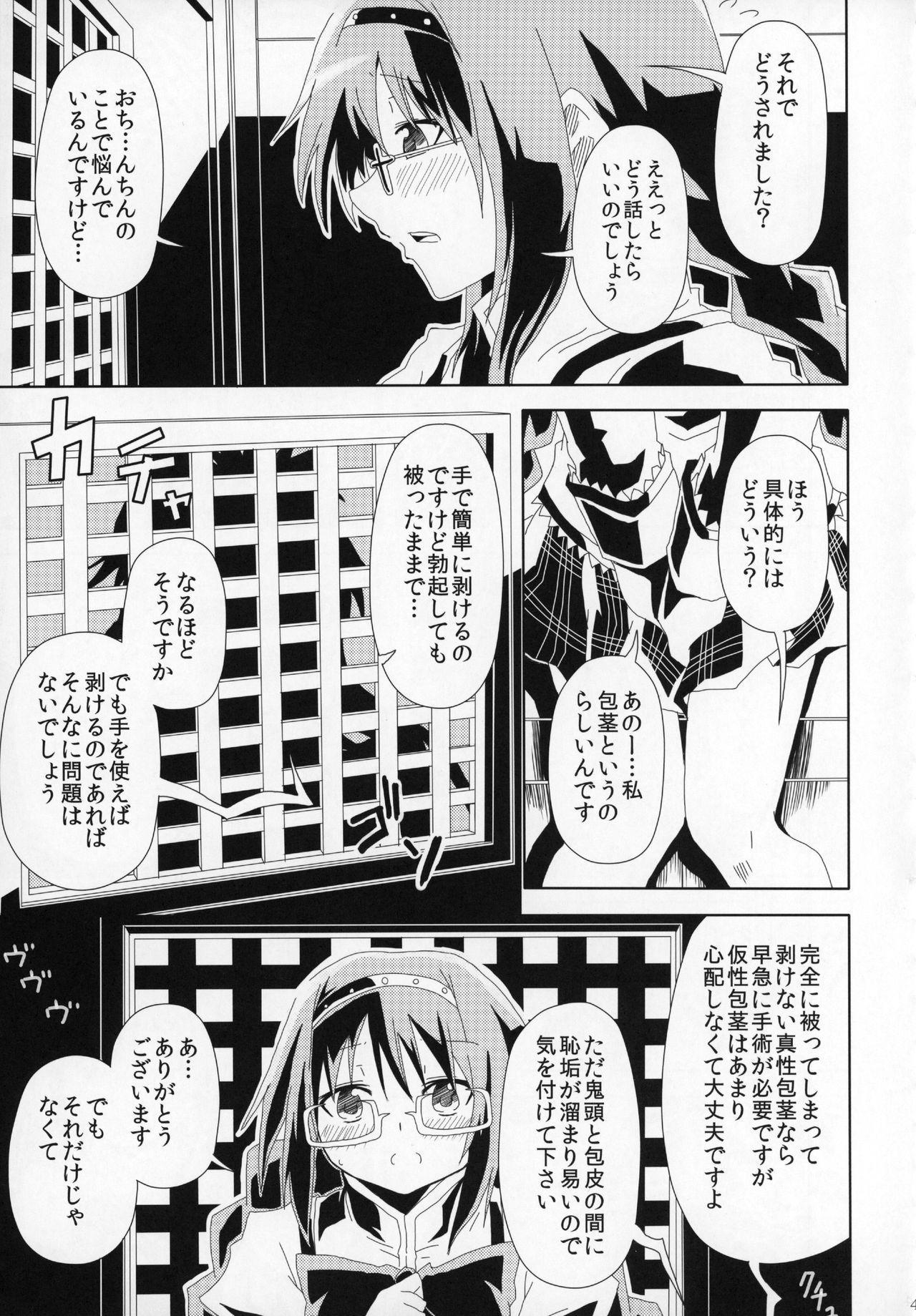 Futanari Chinko ni Onayami no Aru Mahou Shoujo Goudoushi Sono Emono, Mondai Ari desu 43