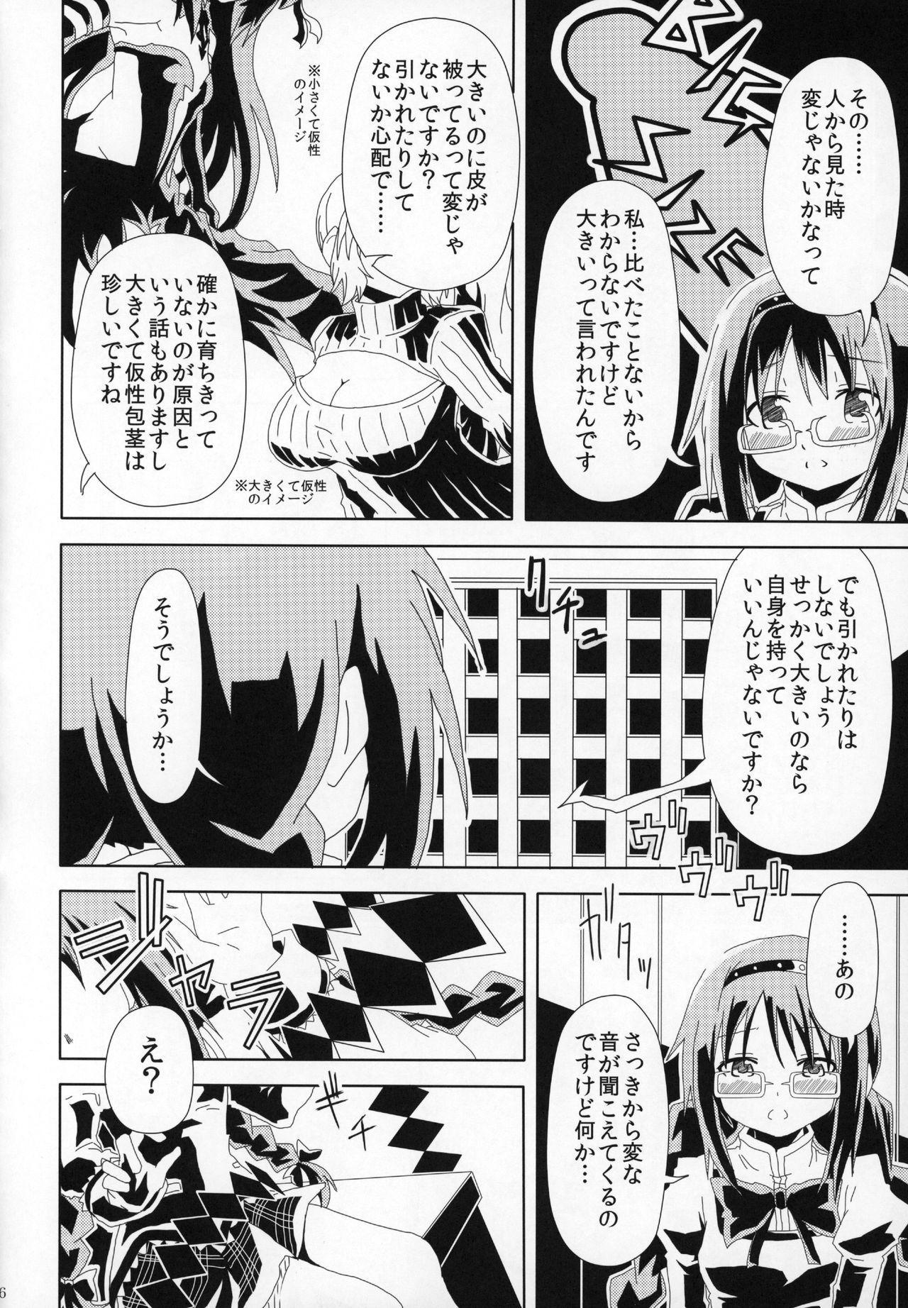 Futanari Chinko ni Onayami no Aru Mahou Shoujo Goudoushi Sono Emono, Mondai Ari desu 44