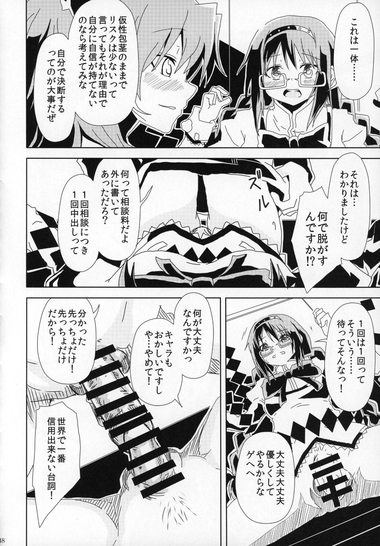 Futanari Chinko ni Onayami no Aru Mahou Shoujo Goudoushi Sono Emono, Mondai Ari desu 46