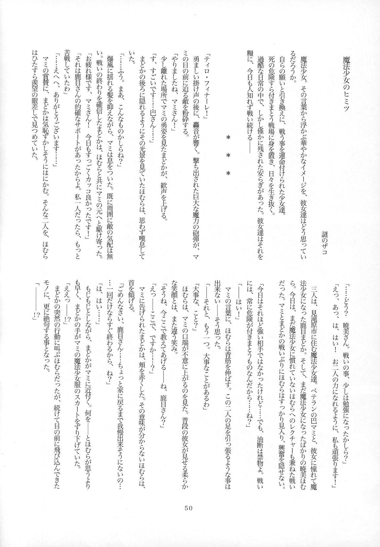 Futanari Chinko ni Onayami no Aru Mahou Shoujo Goudoushi Sono Emono, Mondai Ari desu 48