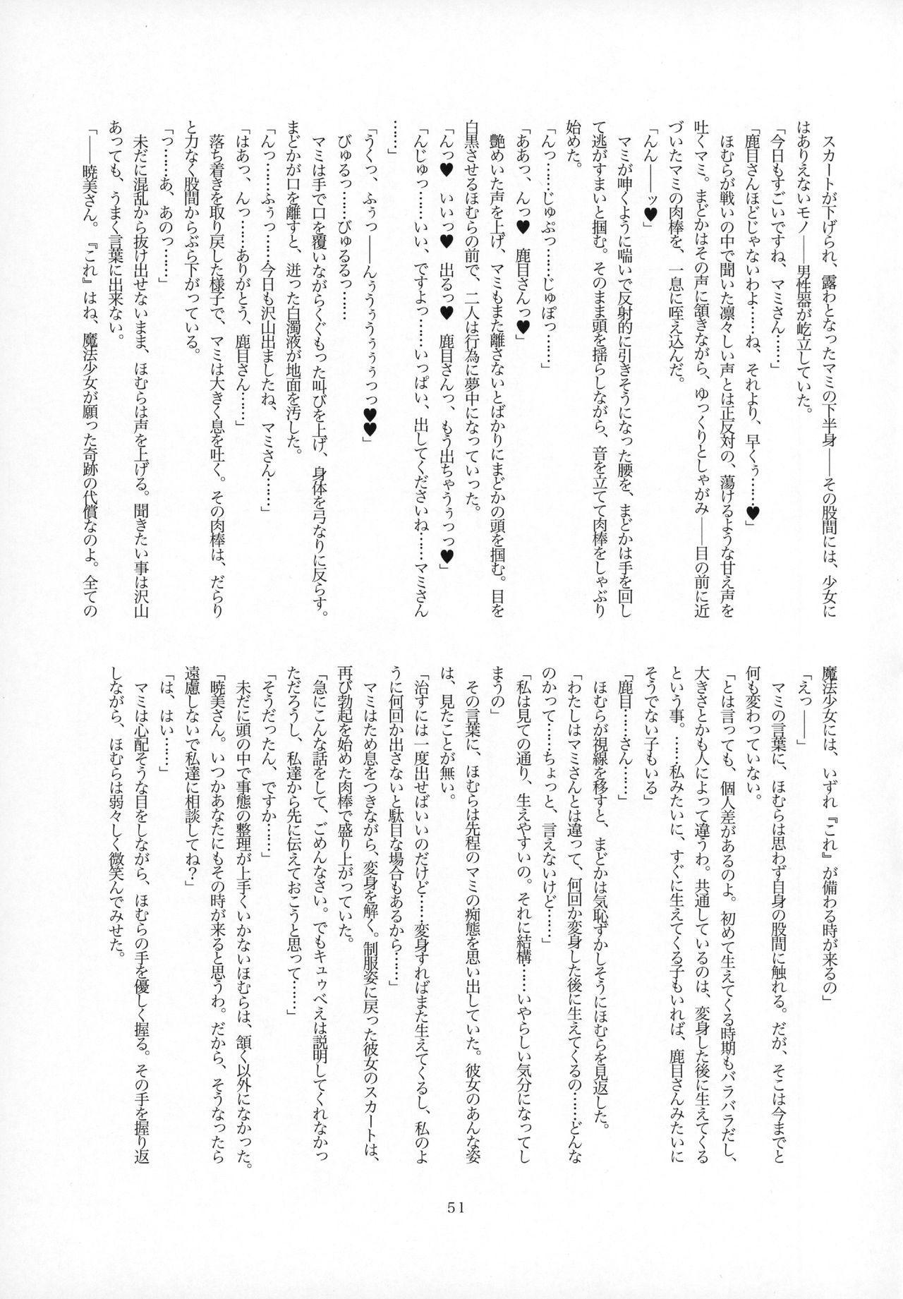 Futanari Chinko ni Onayami no Aru Mahou Shoujo Goudoushi Sono Emono, Mondai Ari desu 49