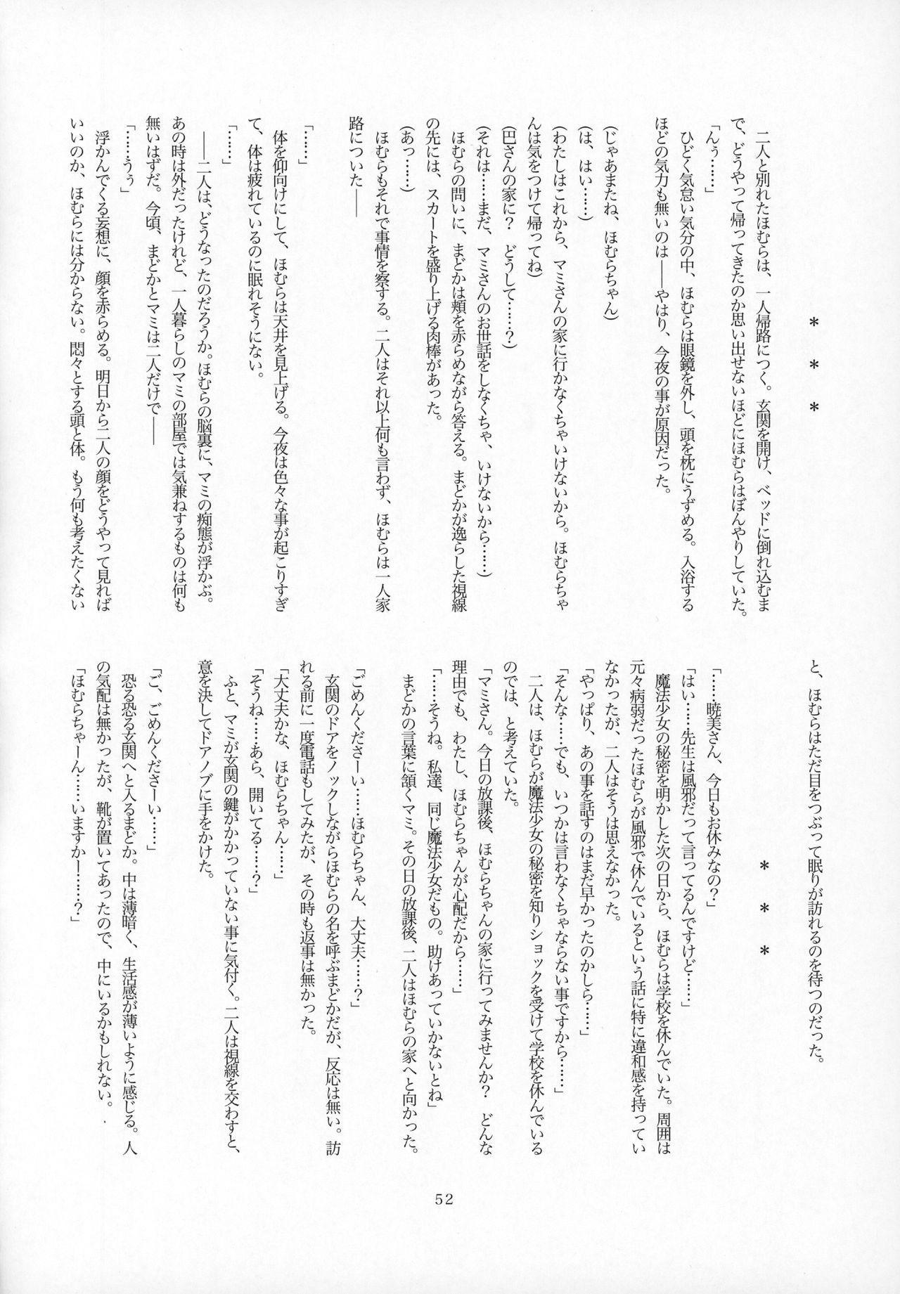 Futanari Chinko ni Onayami no Aru Mahou Shoujo Goudoushi Sono Emono, Mondai Ari desu 50