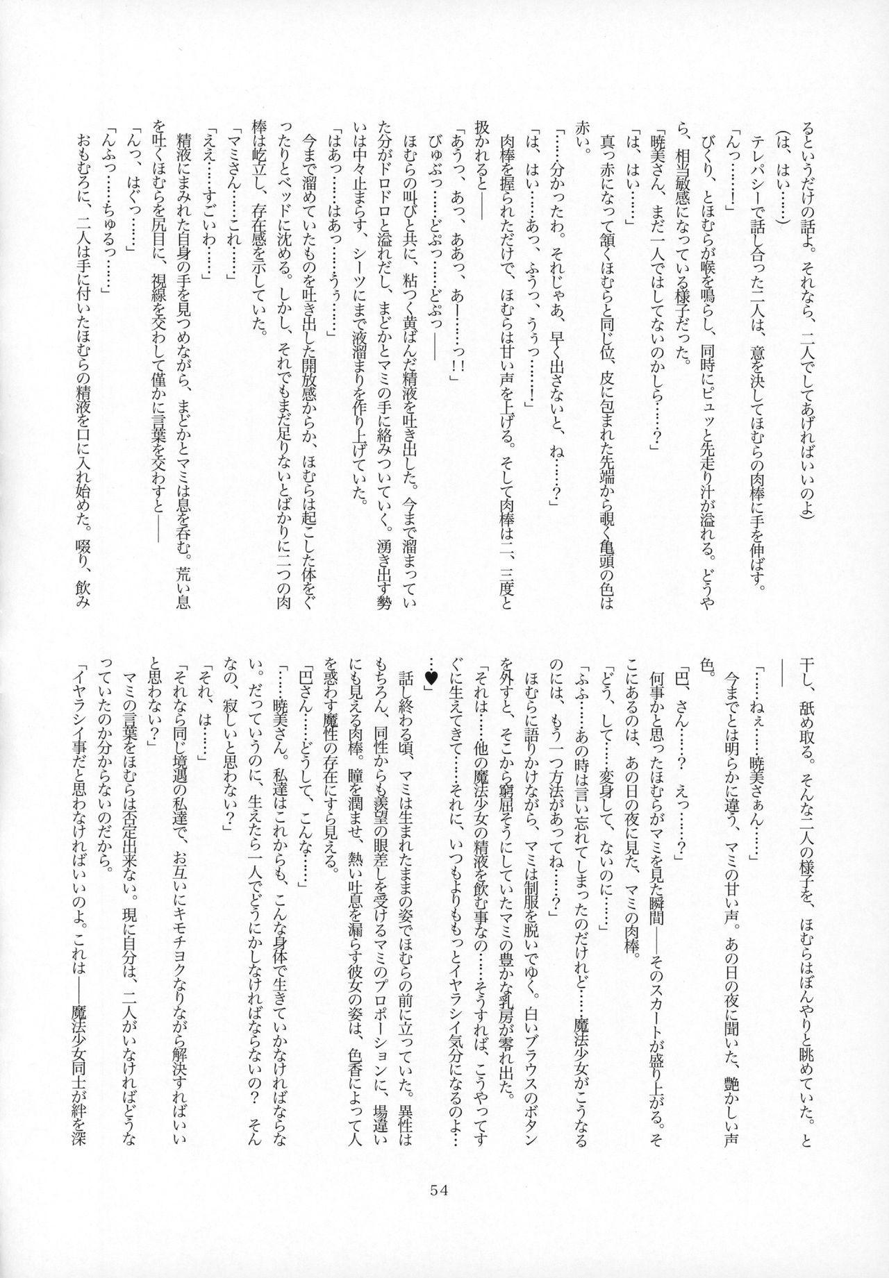 Futanari Chinko ni Onayami no Aru Mahou Shoujo Goudoushi Sono Emono, Mondai Ari desu 51