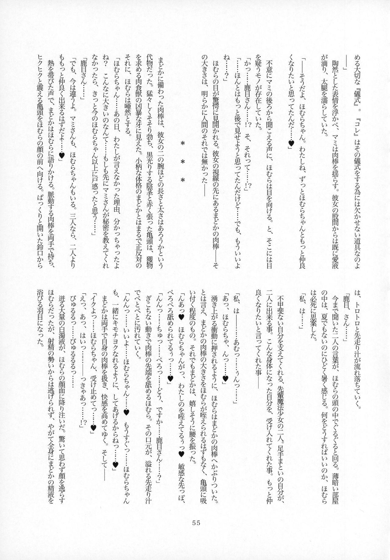 Futanari Chinko ni Onayami no Aru Mahou Shoujo Goudoushi Sono Emono, Mondai Ari desu 52