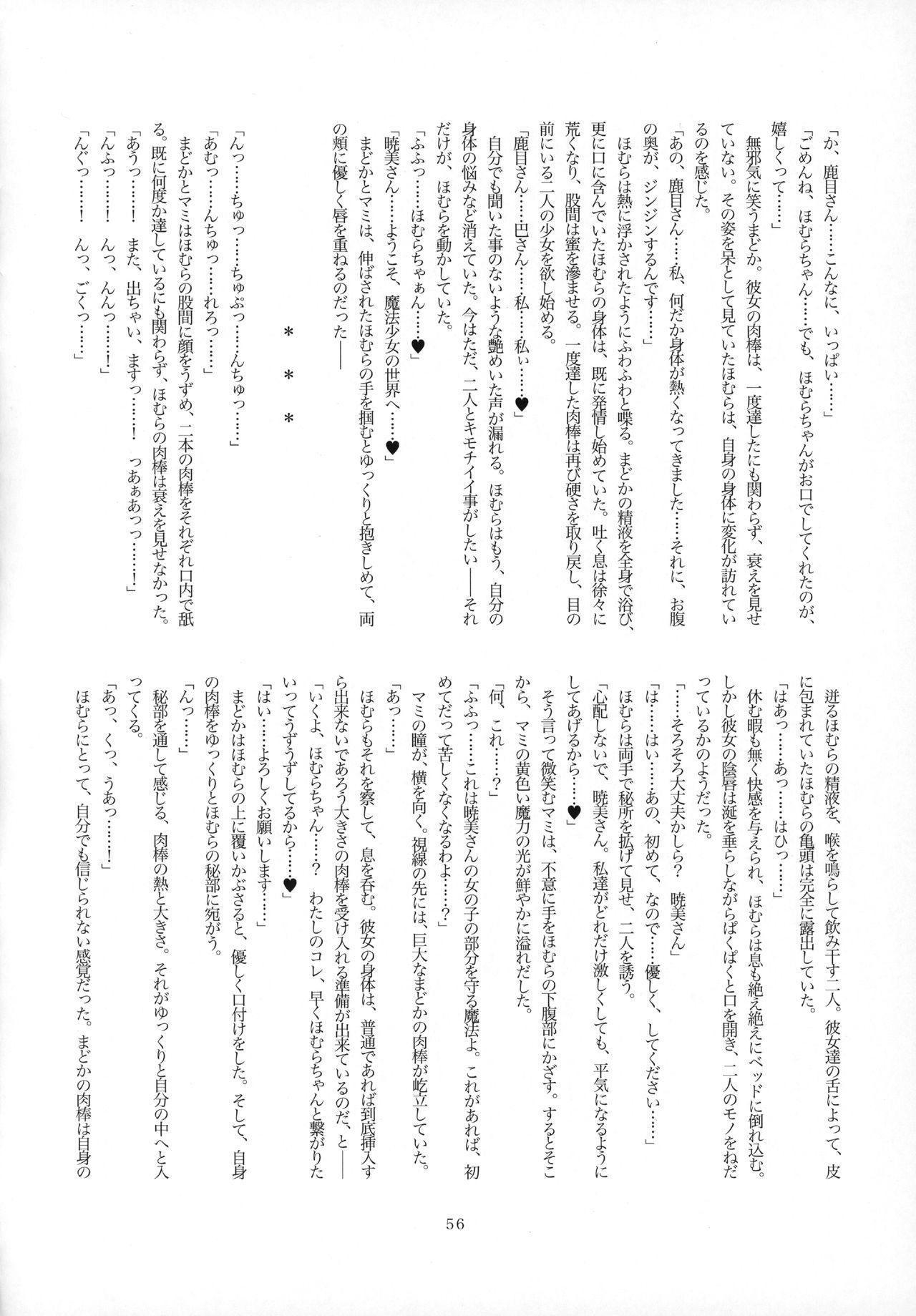 Futanari Chinko ni Onayami no Aru Mahou Shoujo Goudoushi Sono Emono, Mondai Ari desu 53
