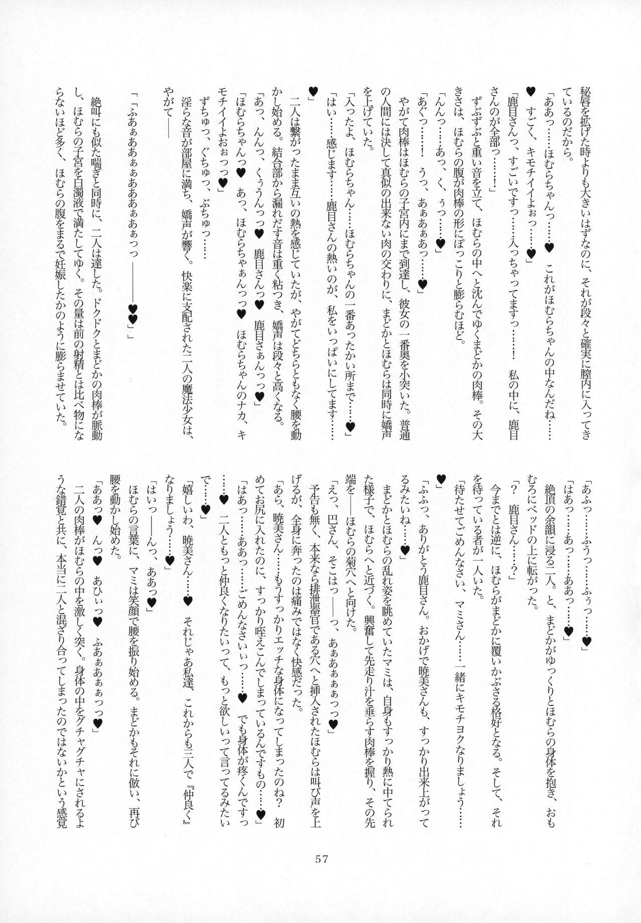 Futanari Chinko ni Onayami no Aru Mahou Shoujo Goudoushi Sono Emono, Mondai Ari desu 54