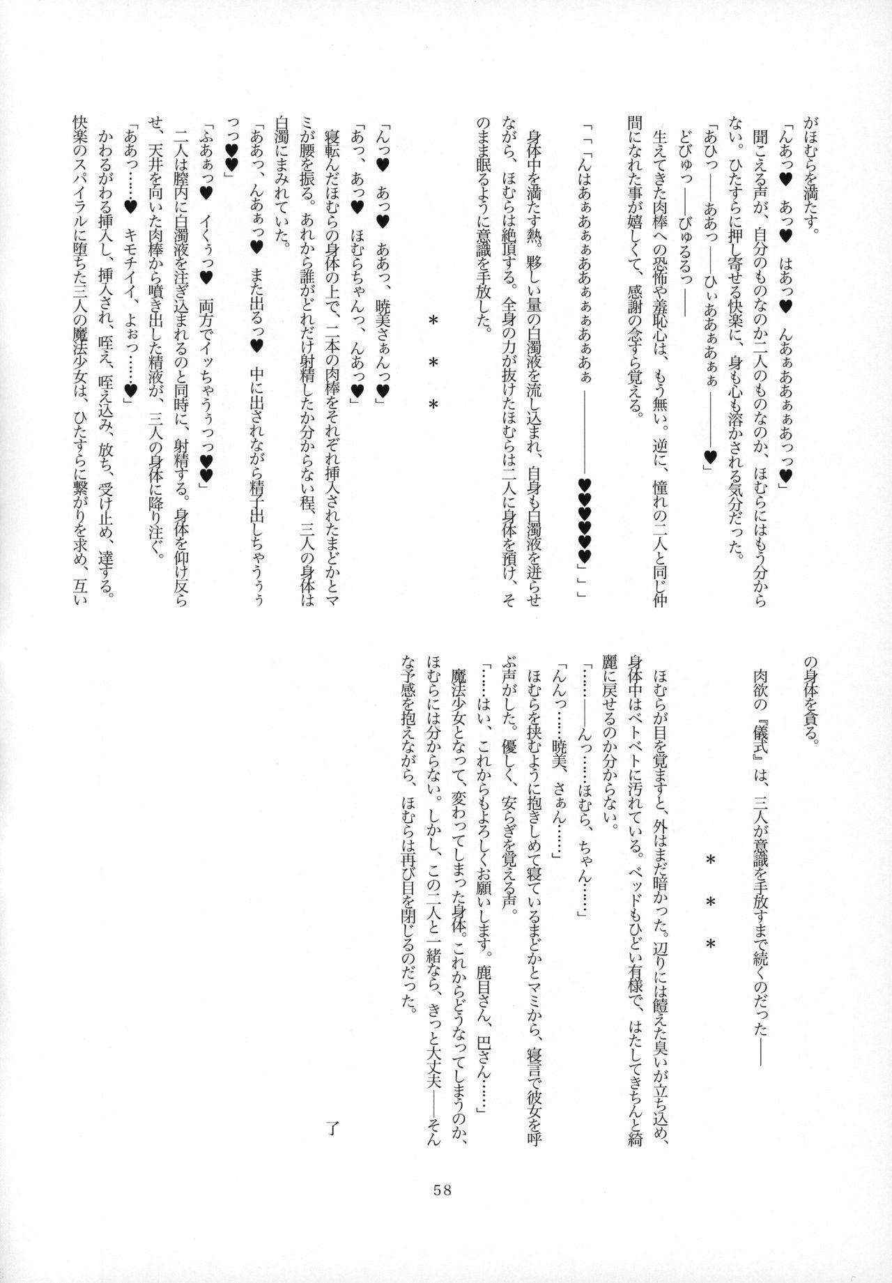 Futanari Chinko ni Onayami no Aru Mahou Shoujo Goudoushi Sono Emono, Mondai Ari desu 55