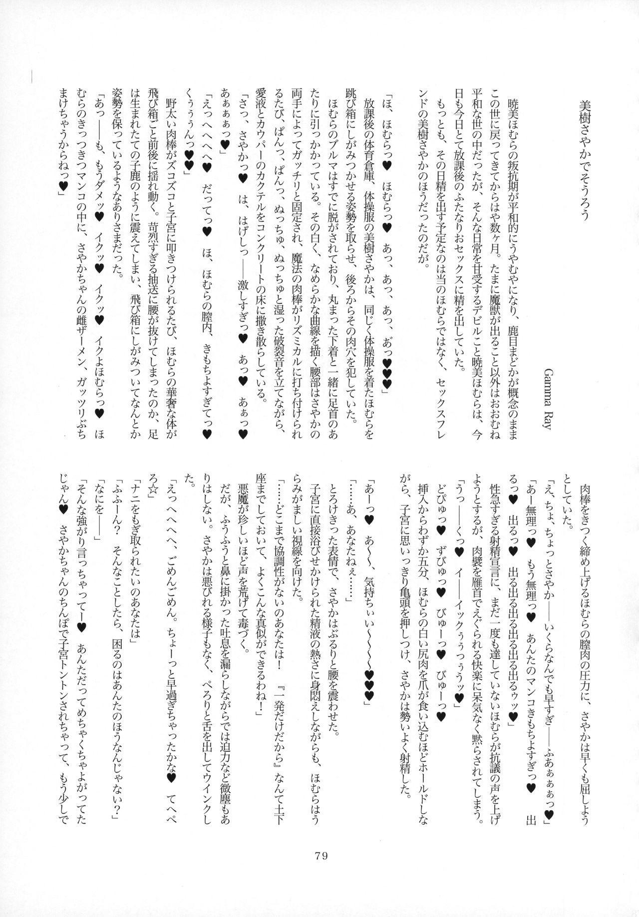 Futanari Chinko ni Onayami no Aru Mahou Shoujo Goudoushi Sono Emono, Mondai Ari desu 76