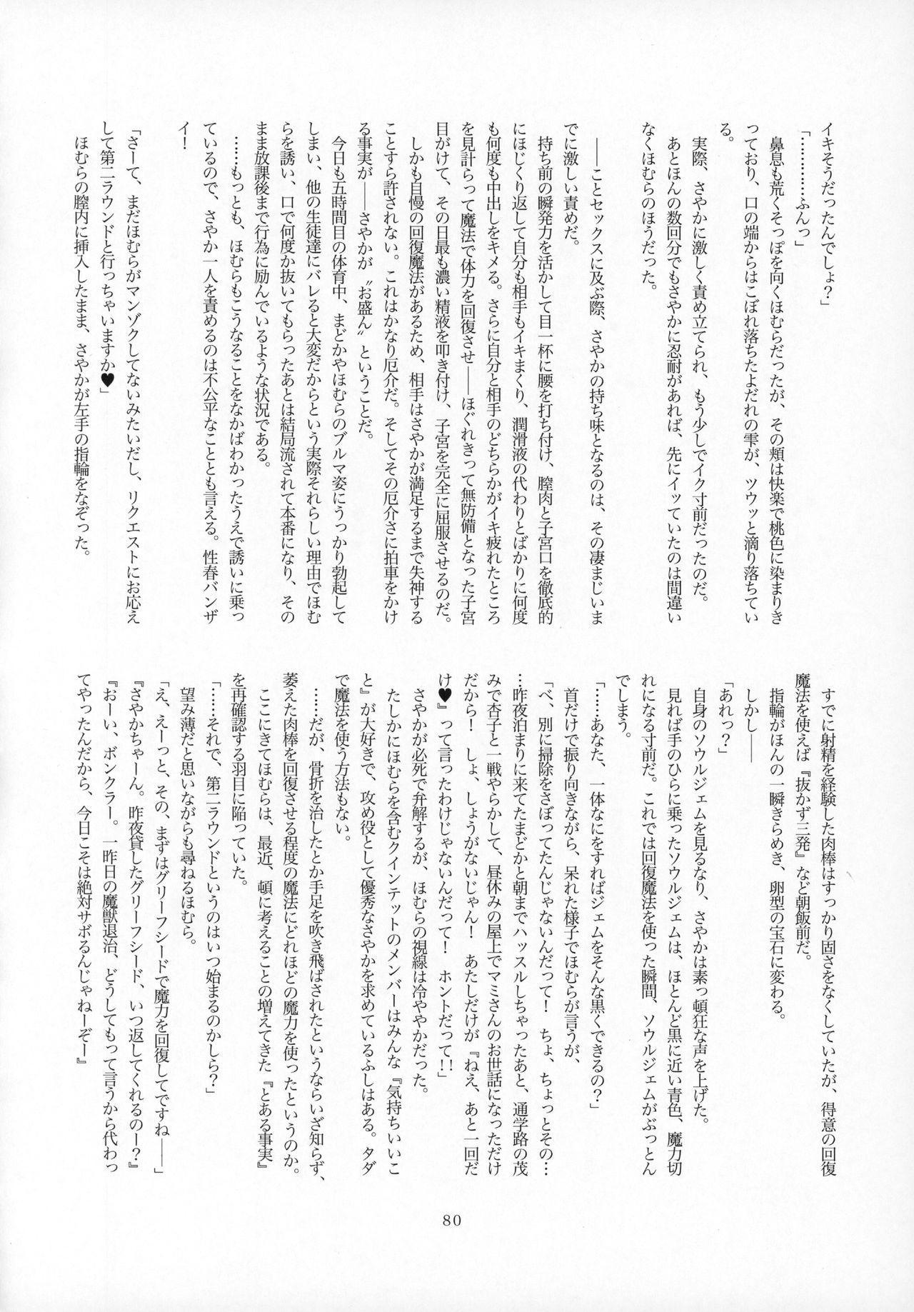 Futanari Chinko ni Onayami no Aru Mahou Shoujo Goudoushi Sono Emono, Mondai Ari desu 77