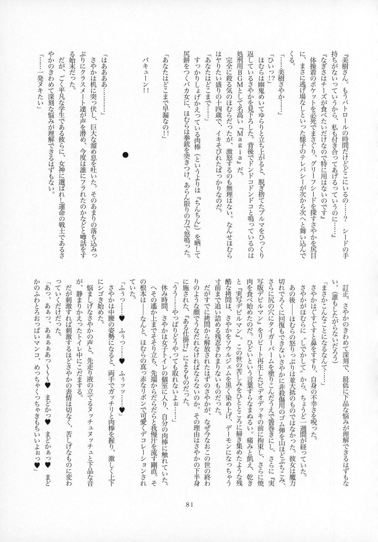 Futanari Chinko ni Onayami no Aru Mahou Shoujo Goudoushi Sono Emono, Mondai Ari desu 78