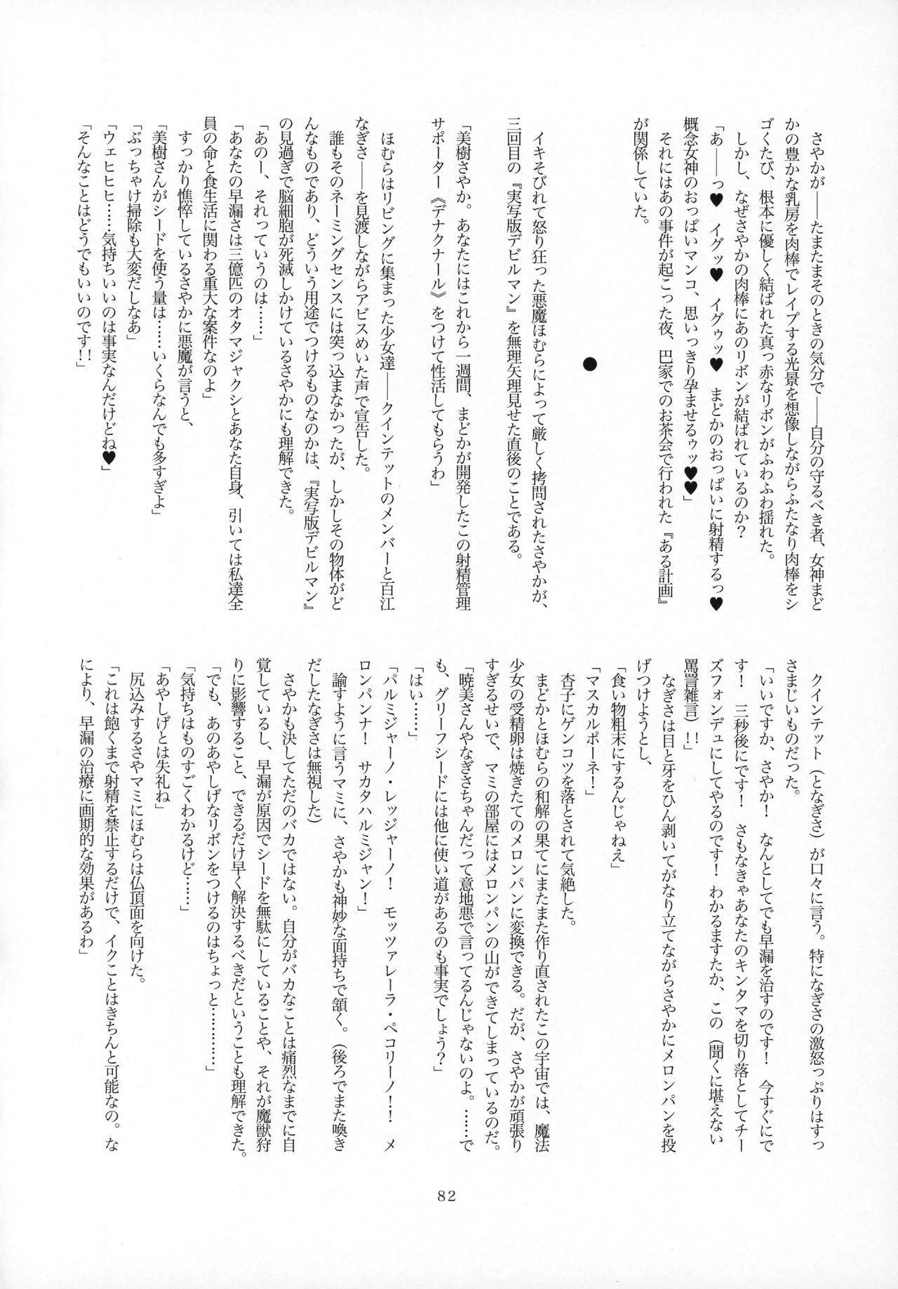 Futanari Chinko ni Onayami no Aru Mahou Shoujo Goudoushi Sono Emono, Mondai Ari desu 79