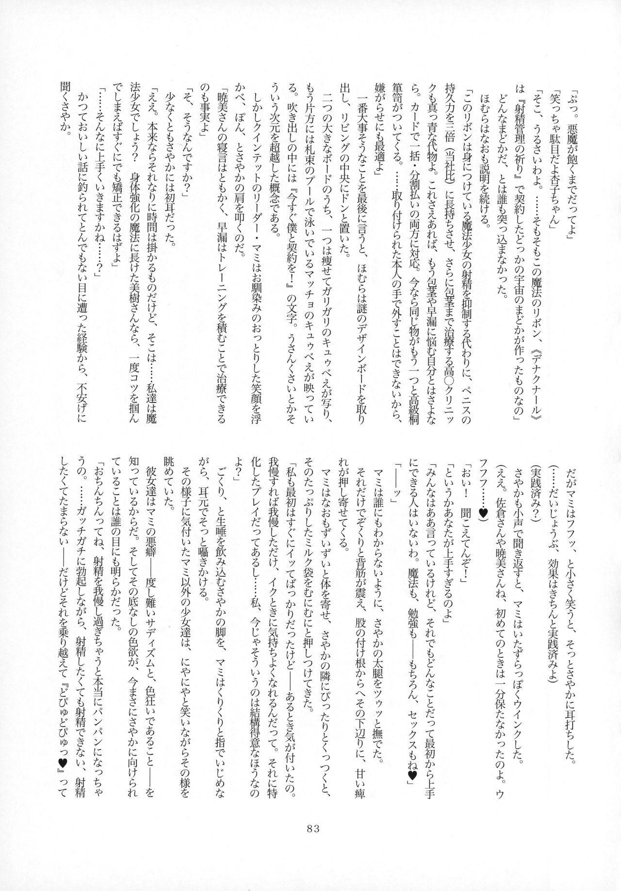 Futanari Chinko ni Onayami no Aru Mahou Shoujo Goudoushi Sono Emono, Mondai Ari desu 80