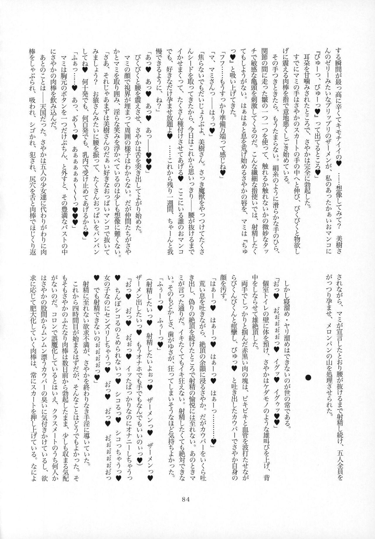 Futanari Chinko ni Onayami no Aru Mahou Shoujo Goudoushi Sono Emono, Mondai Ari desu 81
