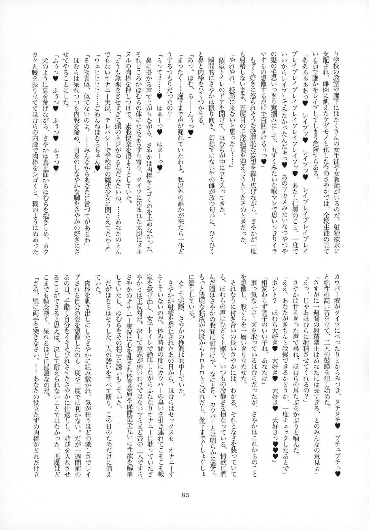 Futanari Chinko ni Onayami no Aru Mahou Shoujo Goudoushi Sono Emono, Mondai Ari desu 82