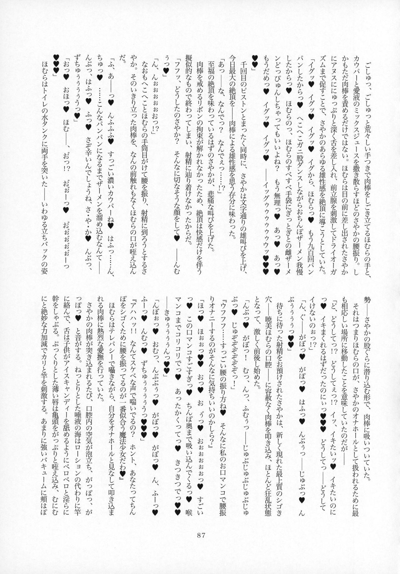 Futanari Chinko ni Onayami no Aru Mahou Shoujo Goudoushi Sono Emono, Mondai Ari desu 84