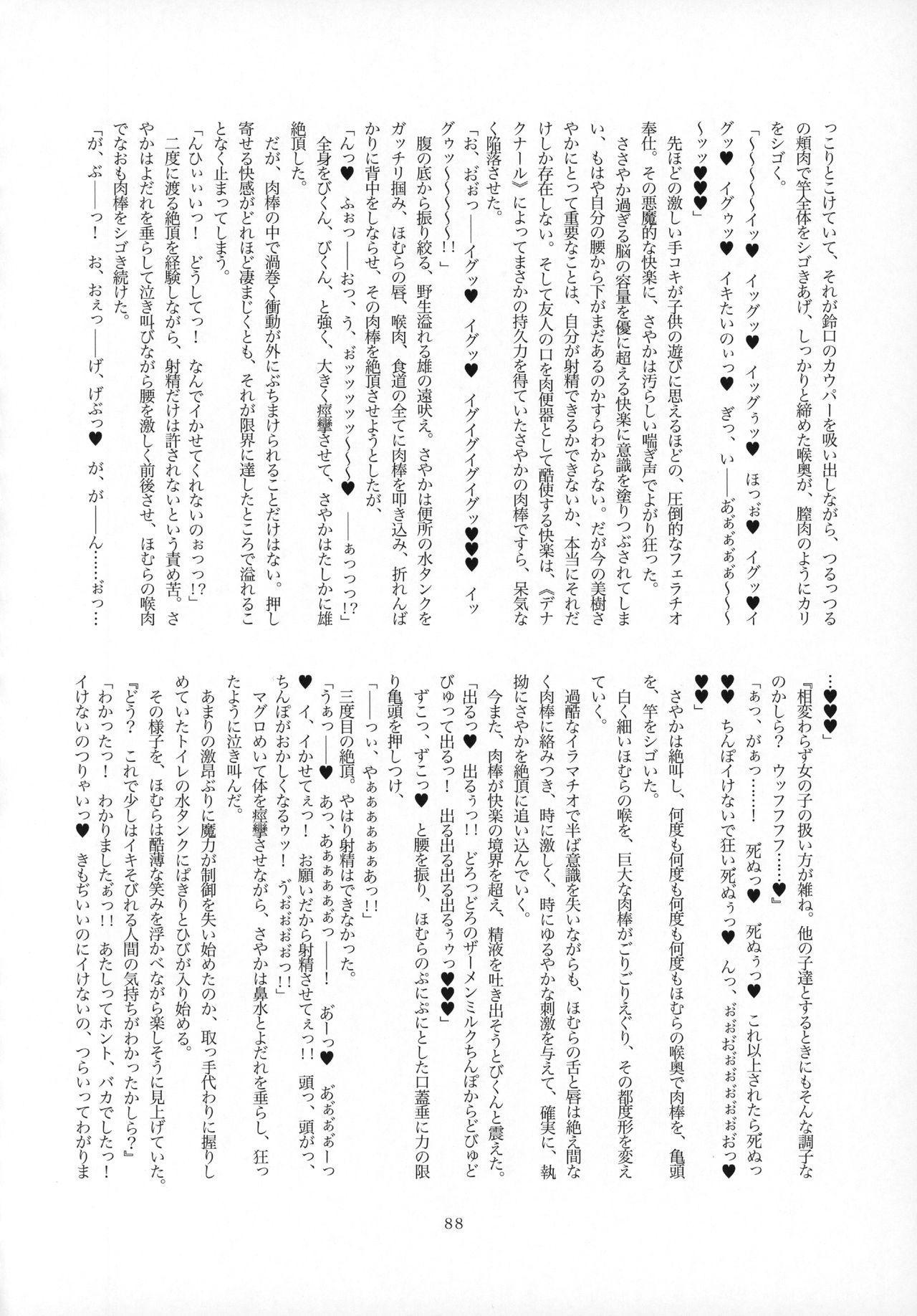 Futanari Chinko ni Onayami no Aru Mahou Shoujo Goudoushi Sono Emono, Mondai Ari desu 85