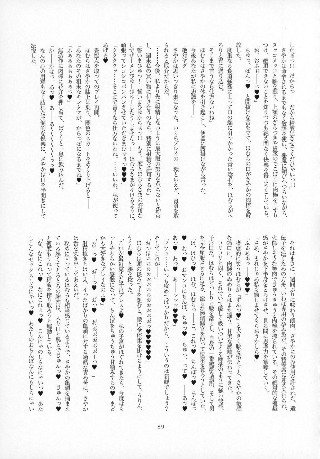 Futanari Chinko ni Onayami no Aru Mahou Shoujo Goudoushi Sono Emono, Mondai Ari desu 86