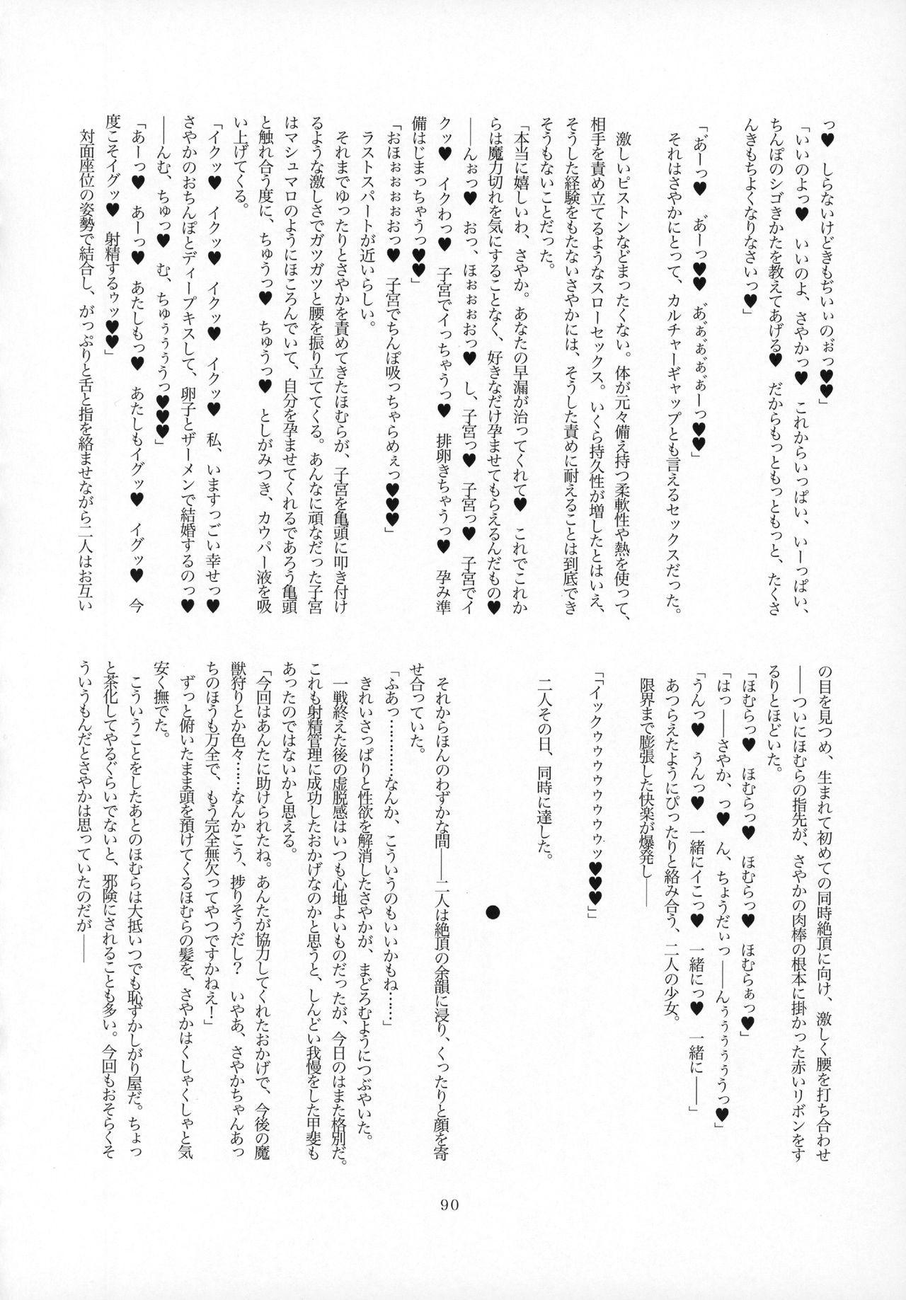 Futanari Chinko ni Onayami no Aru Mahou Shoujo Goudoushi Sono Emono, Mondai Ari desu 87