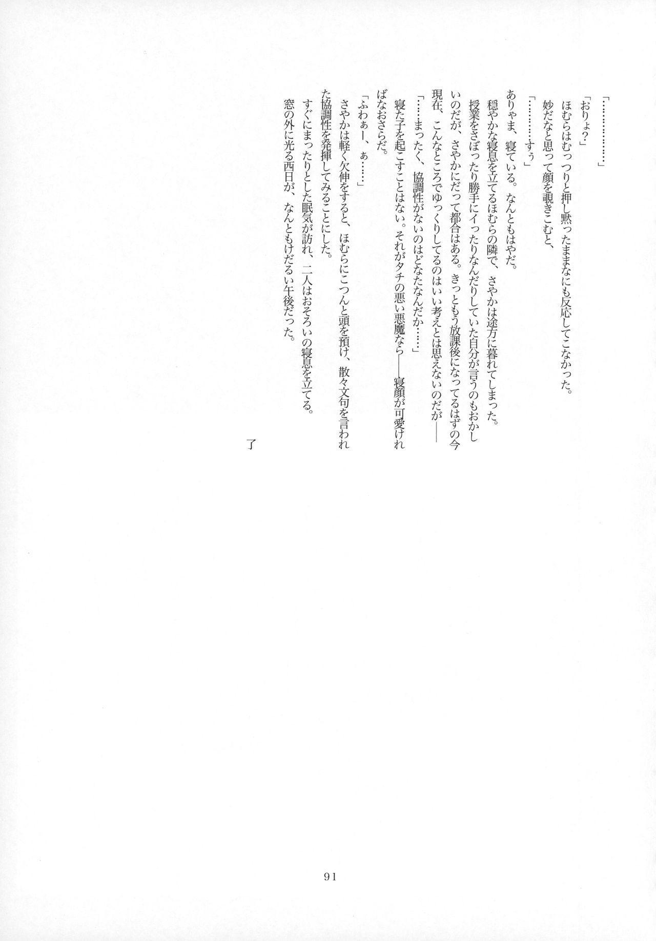Futanari Chinko ni Onayami no Aru Mahou Shoujo Goudoushi Sono Emono, Mondai Ari desu 88