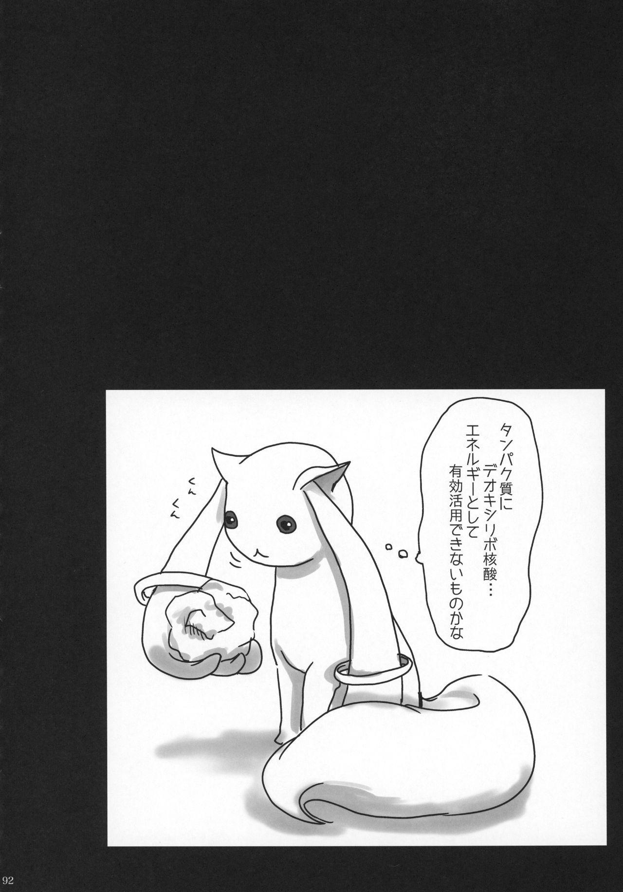 Futanari Chinko ni Onayami no Aru Mahou Shoujo Goudoushi Sono Emono, Mondai Ari desu 89