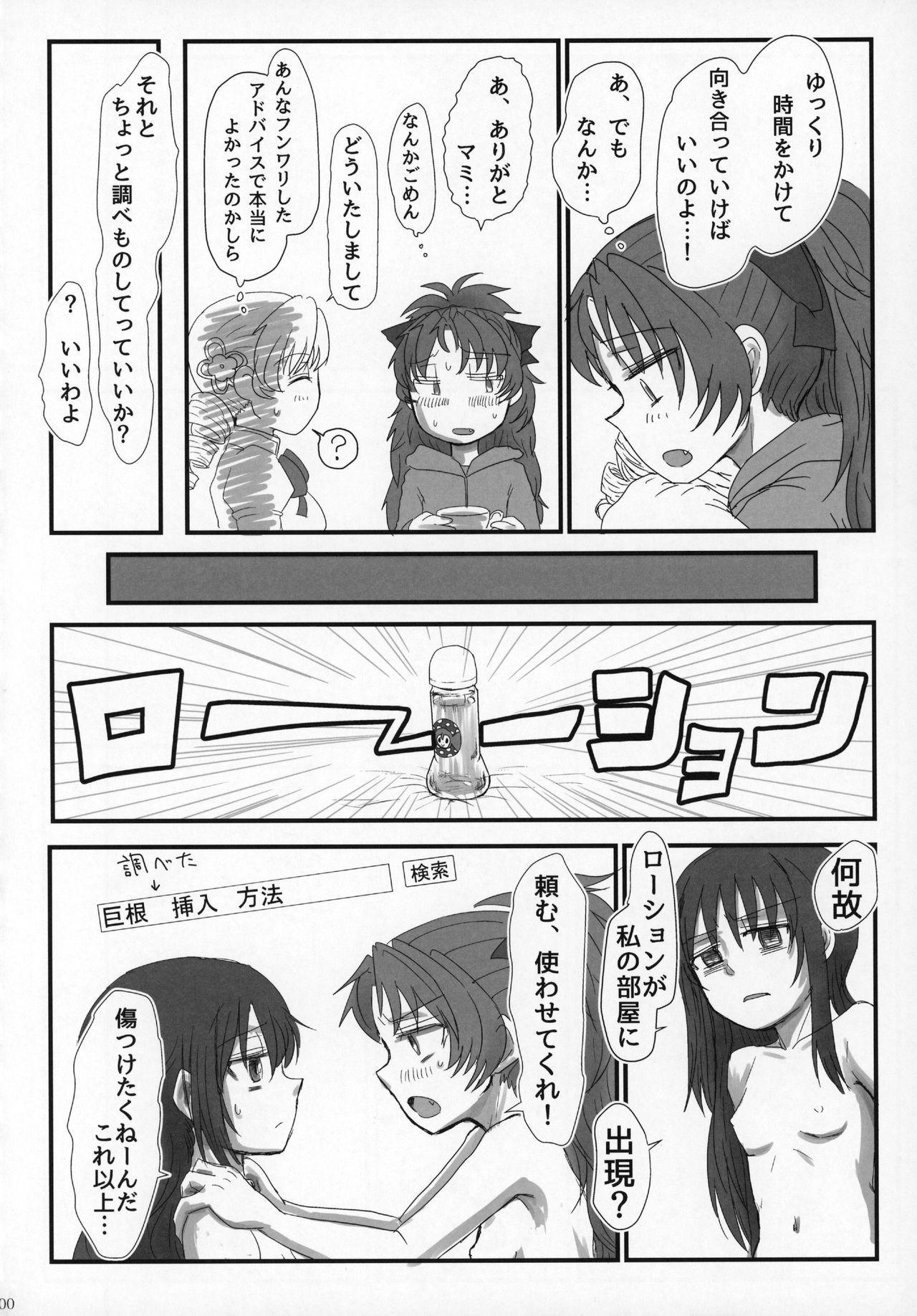 Futanari Chinko ni Onayami no Aru Mahou Shoujo Goudoushi Sono Emono, Mondai Ari desu 97