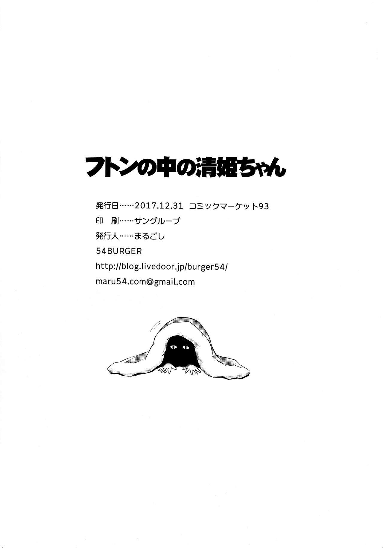 Futon no Naka no Kiyohime-chan 28