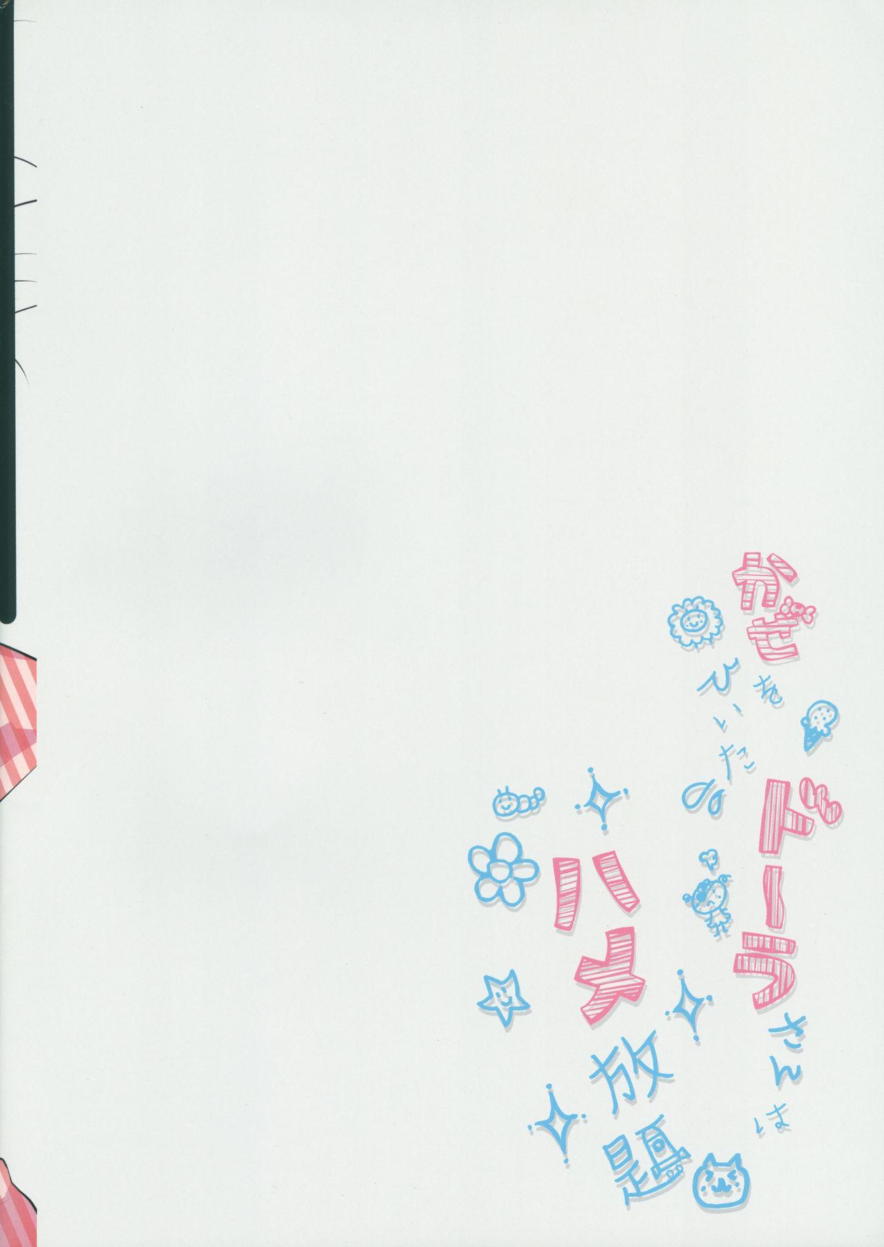 Kaze o Hiita Dora-san wa Hame Houdai 15