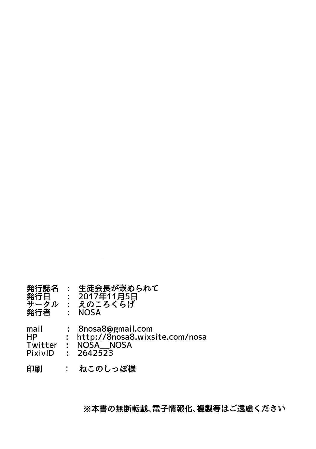 Seitokaichou ga Hamerarete 16