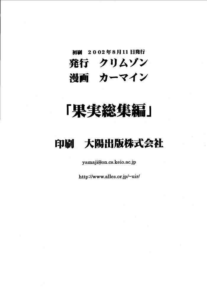 Kajitsu Soushuuhen 183