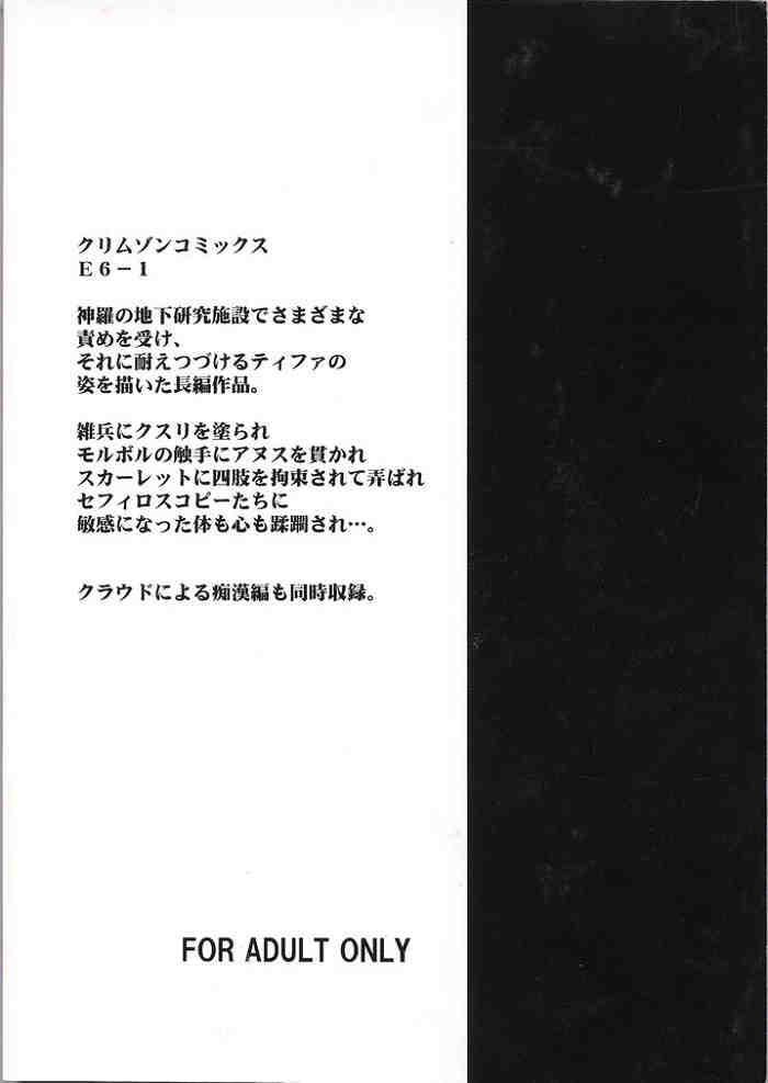 Kajitsu Soushuuhen 184