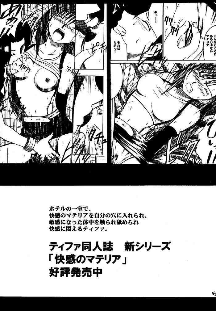 Kajitsu Soushuuhen 71