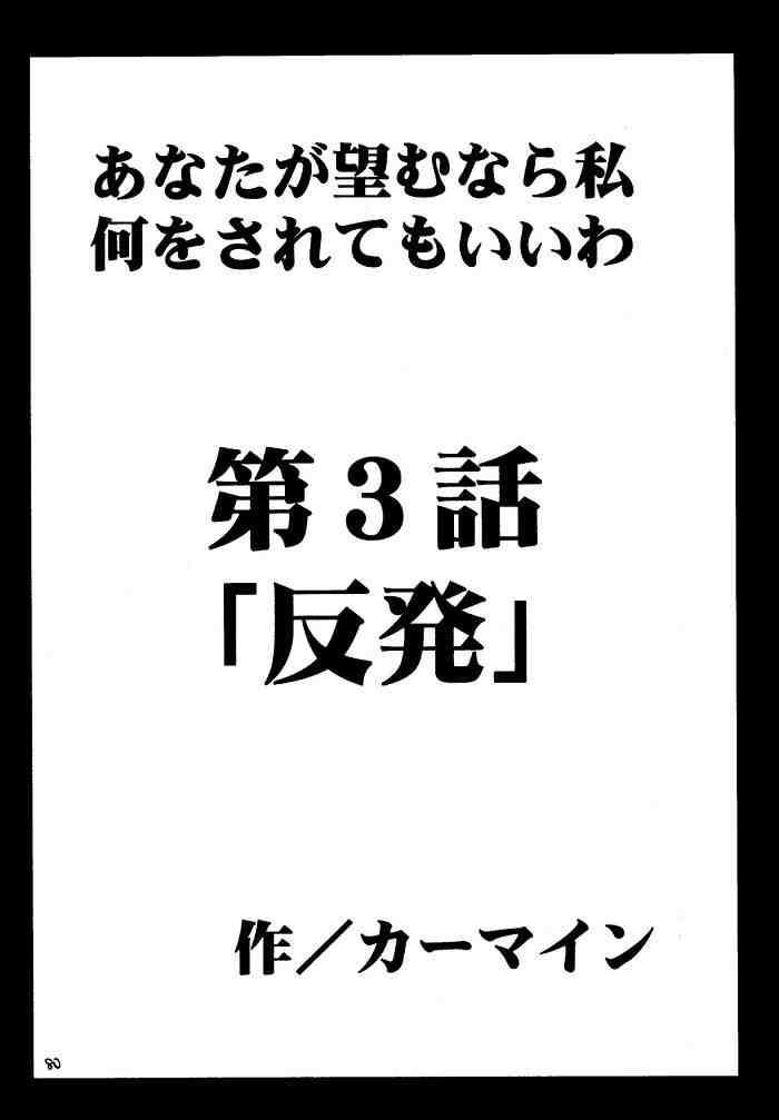 Kajitsu Soushuuhen 78