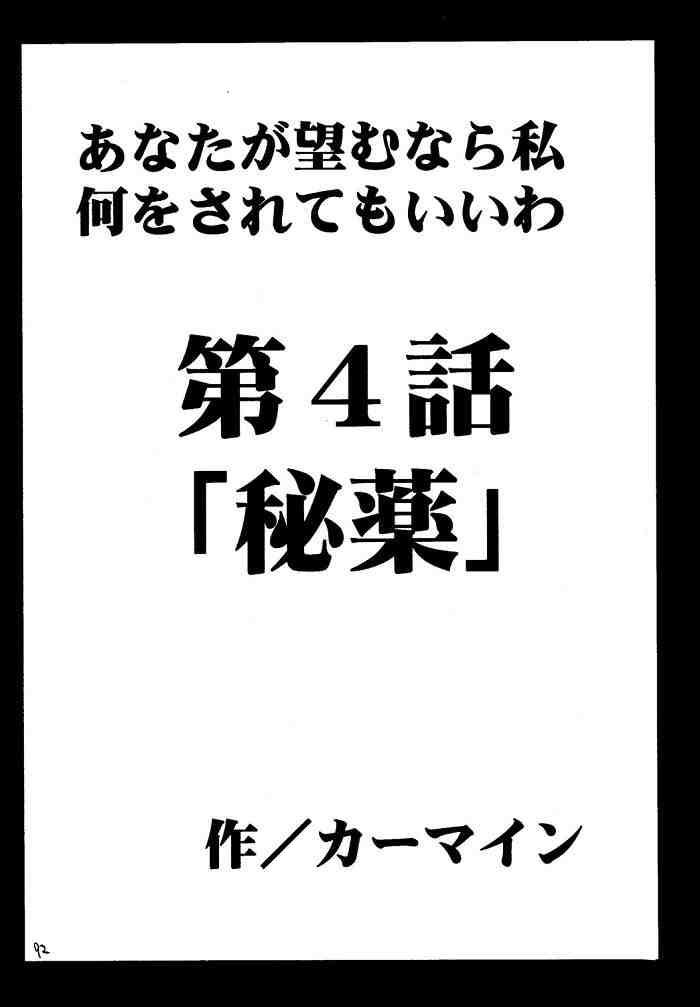 Kajitsu Soushuuhen 90