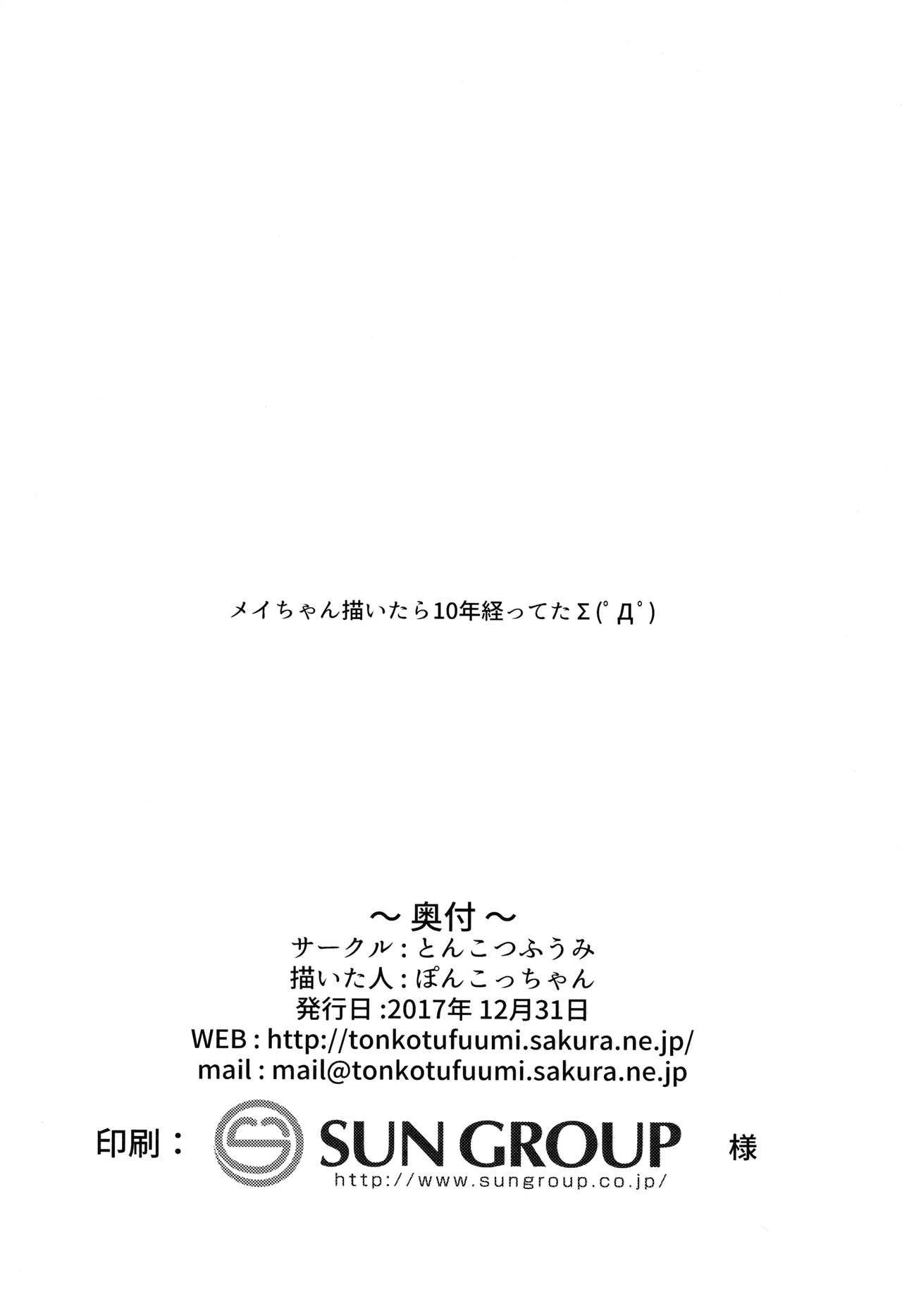 MayBri Shasei Gaman Game 35
