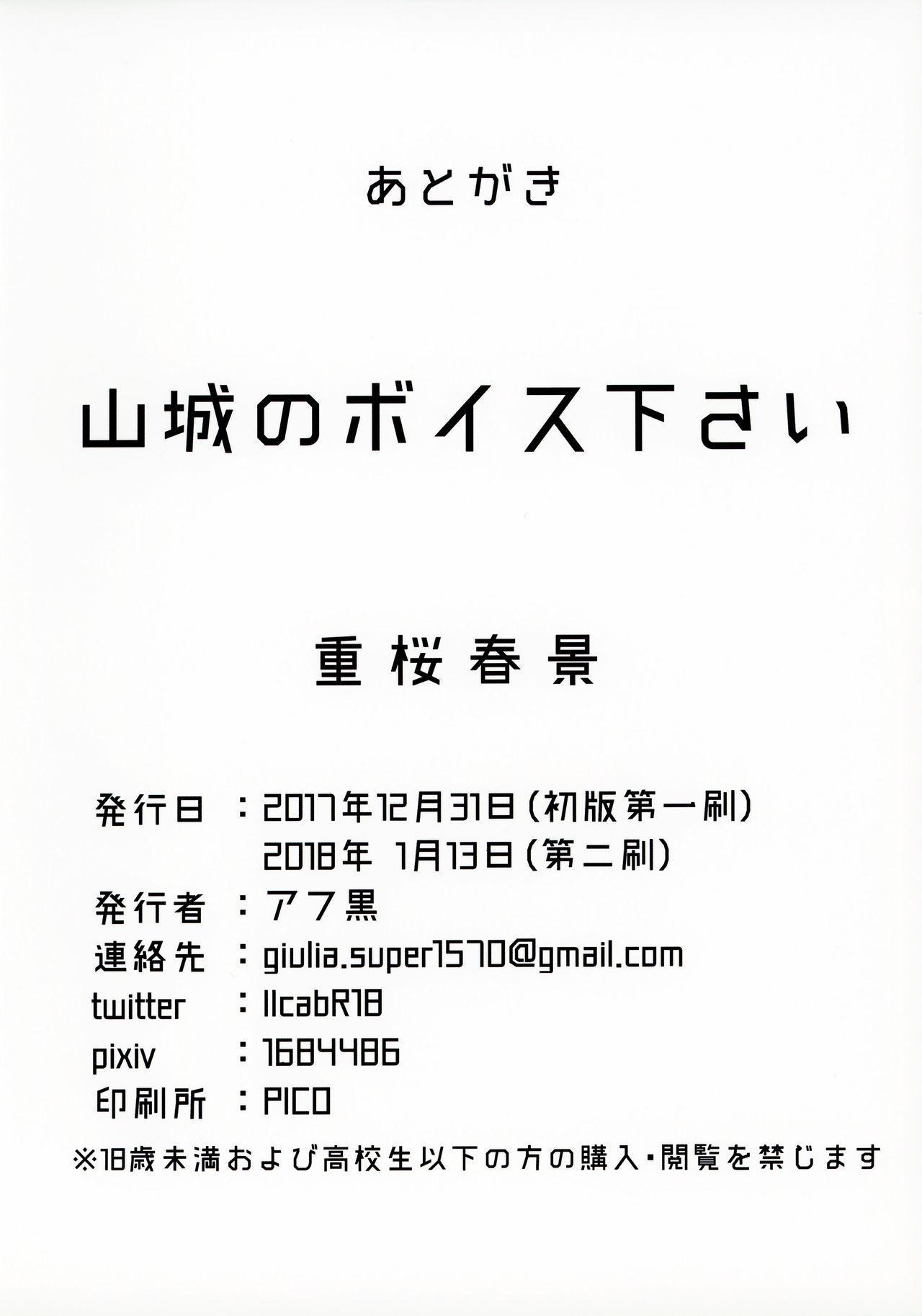 Jyuuou Shunkei 13