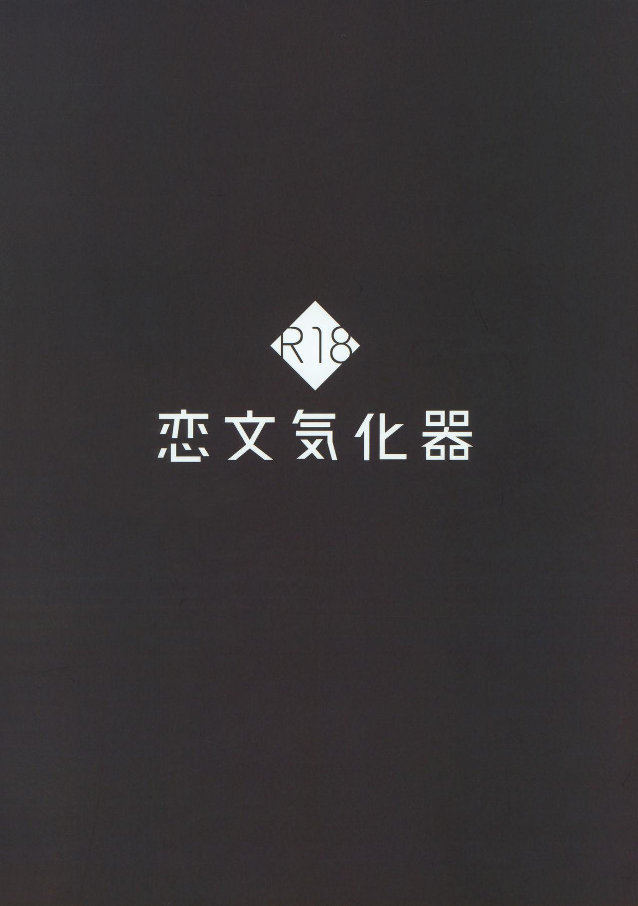 Jyuuou Shunkei 14