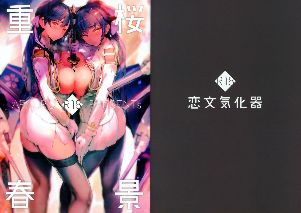 Jyuuou Shunkei 15